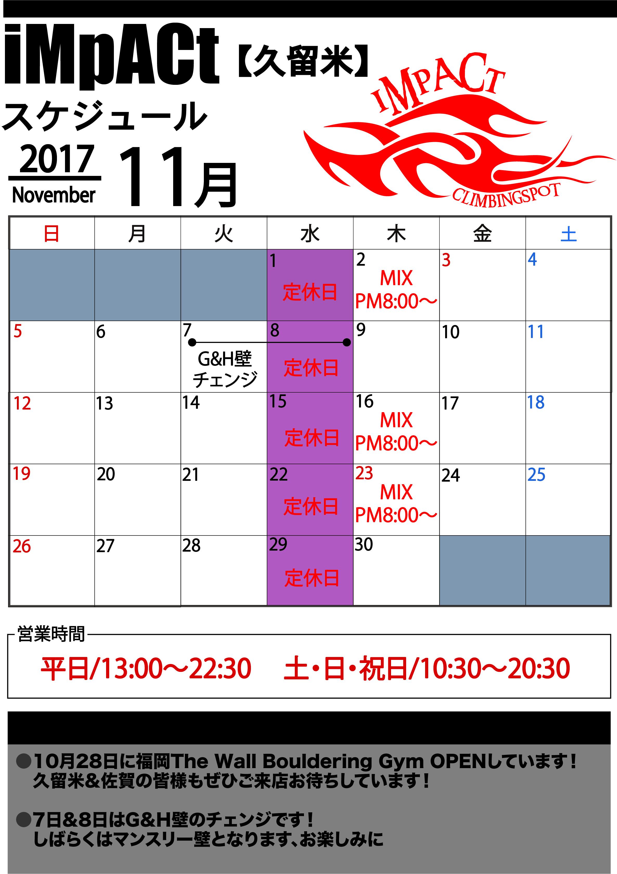 カレンダー久留米2017-11.jpg