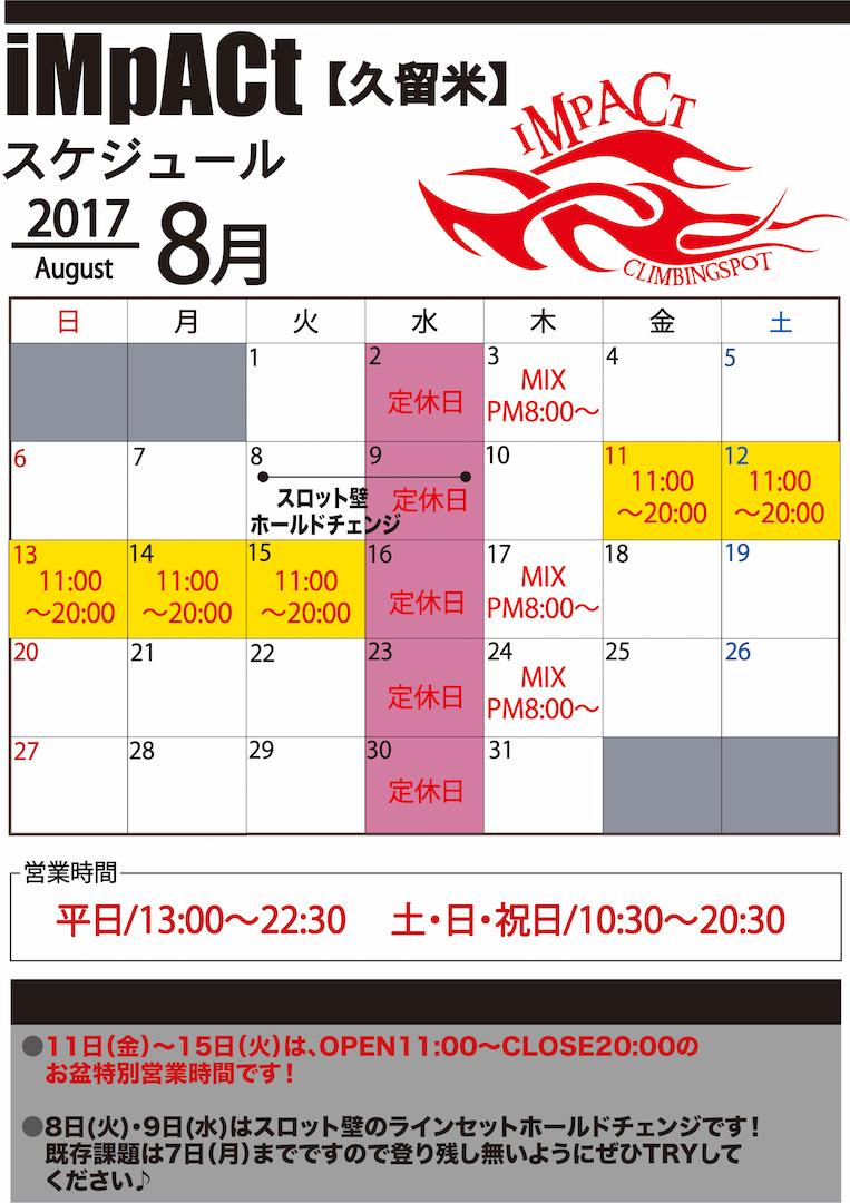 カレンダー久留米2017-8.jpg