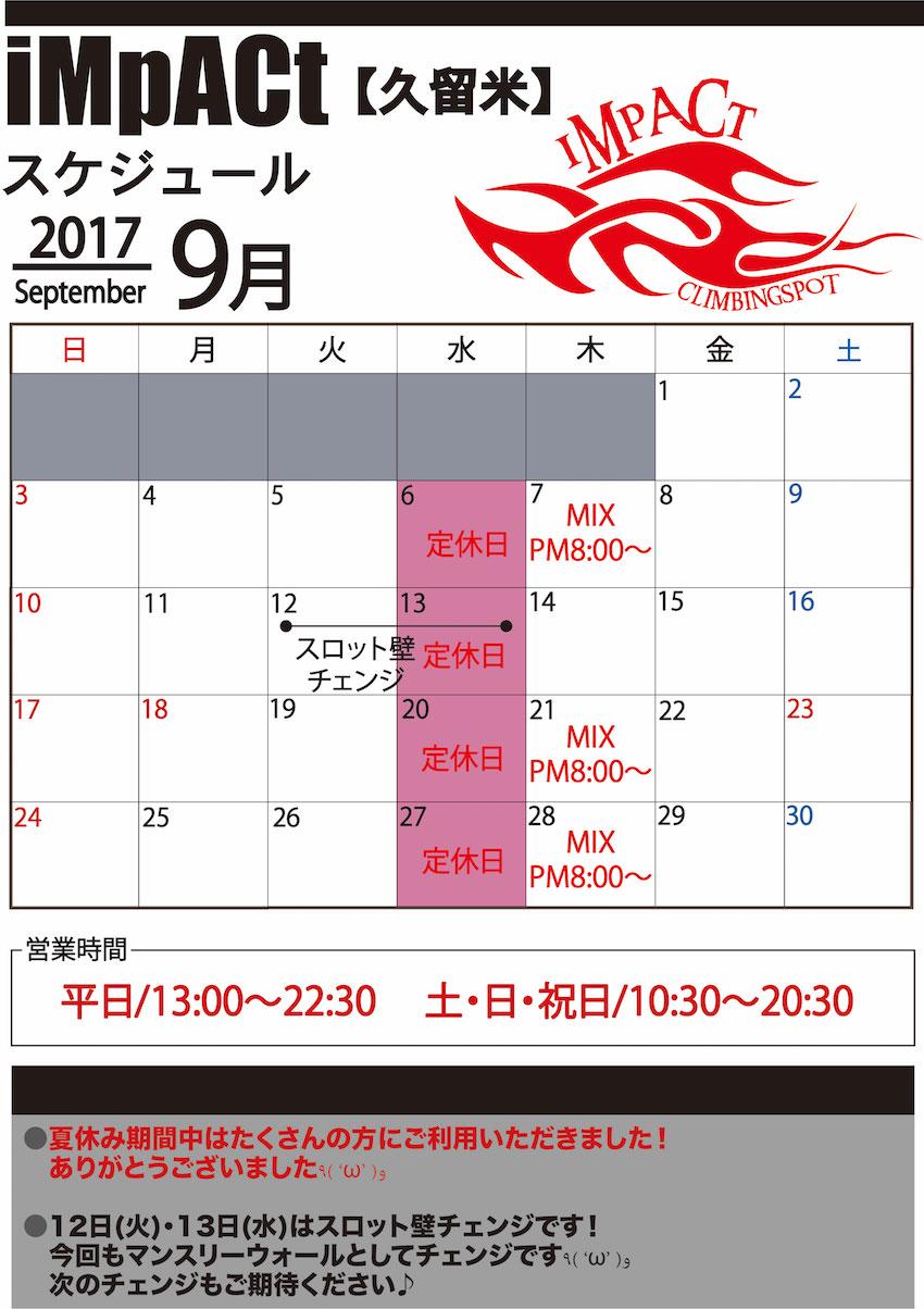 カレンダー久留米2017-9.jpg
