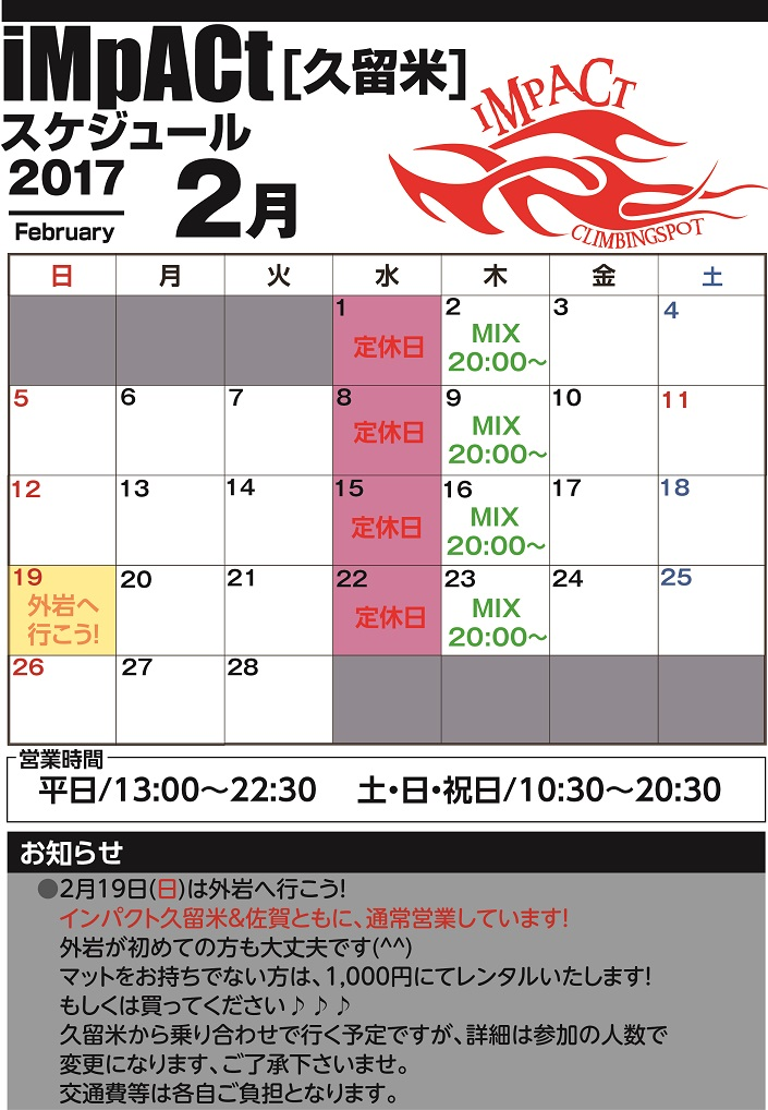 カレンダー久留米201702.jpg