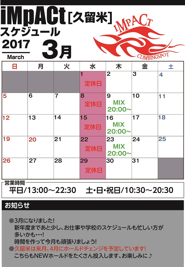 カレンダー久留米201703.jpg
