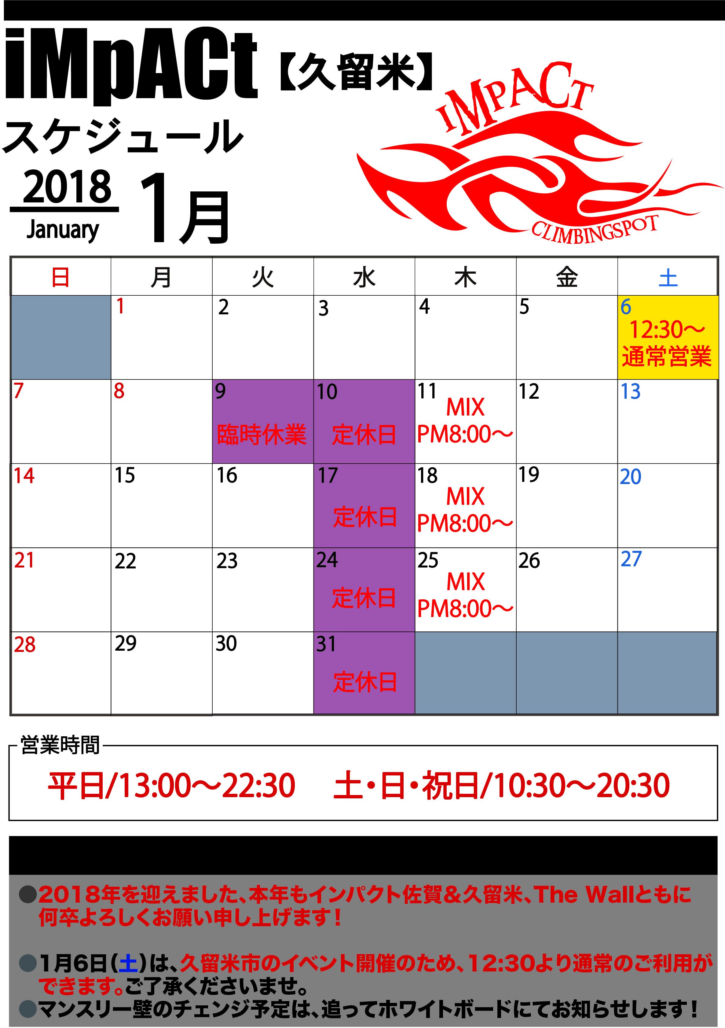 カレンダー久留米2018-1.jpg