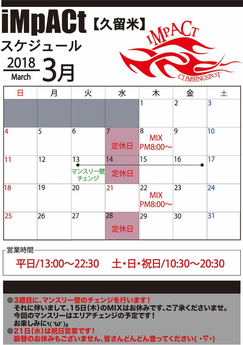 カレンダー久留米2018-3.jpg