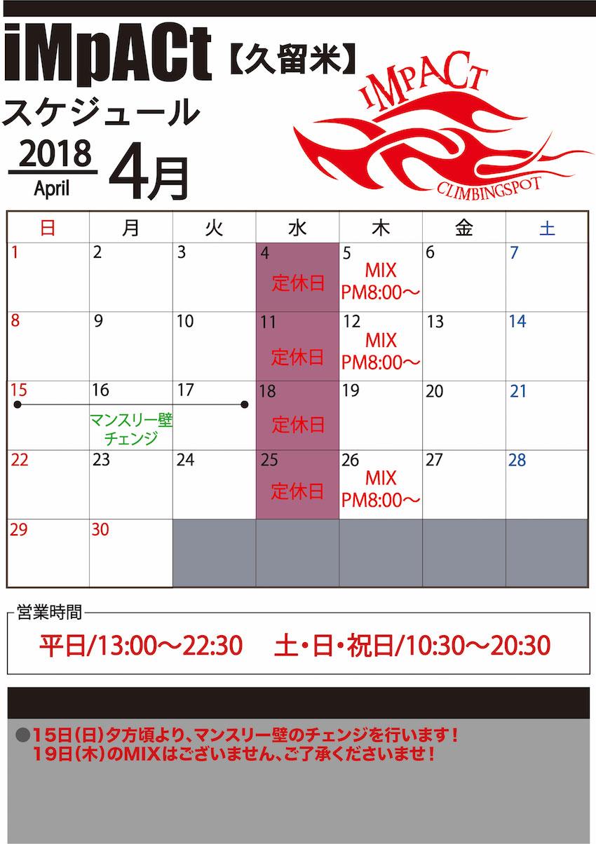 カレンダー久留米2018-4.jpg