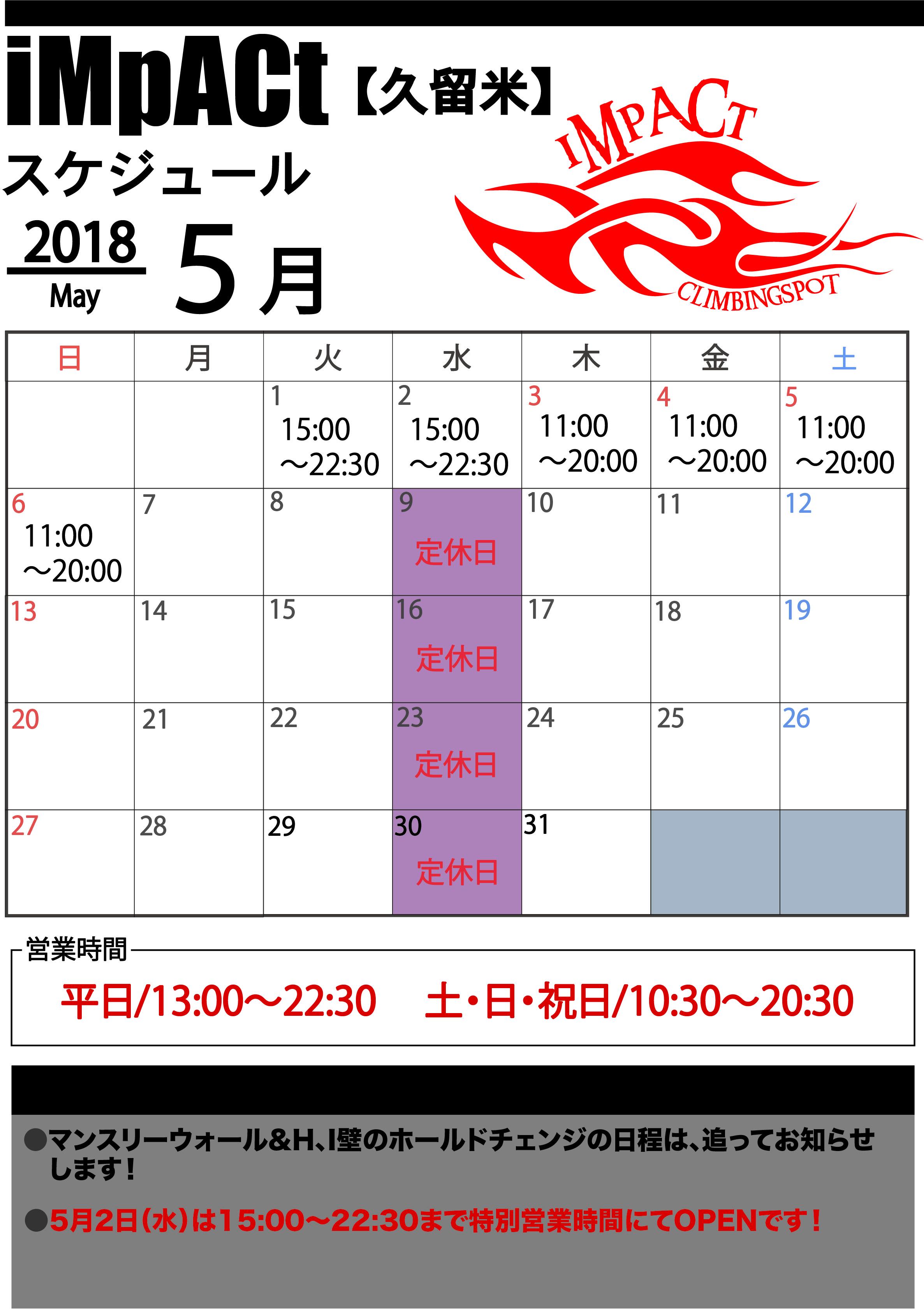 カレンダー久留米2018-5.jpg