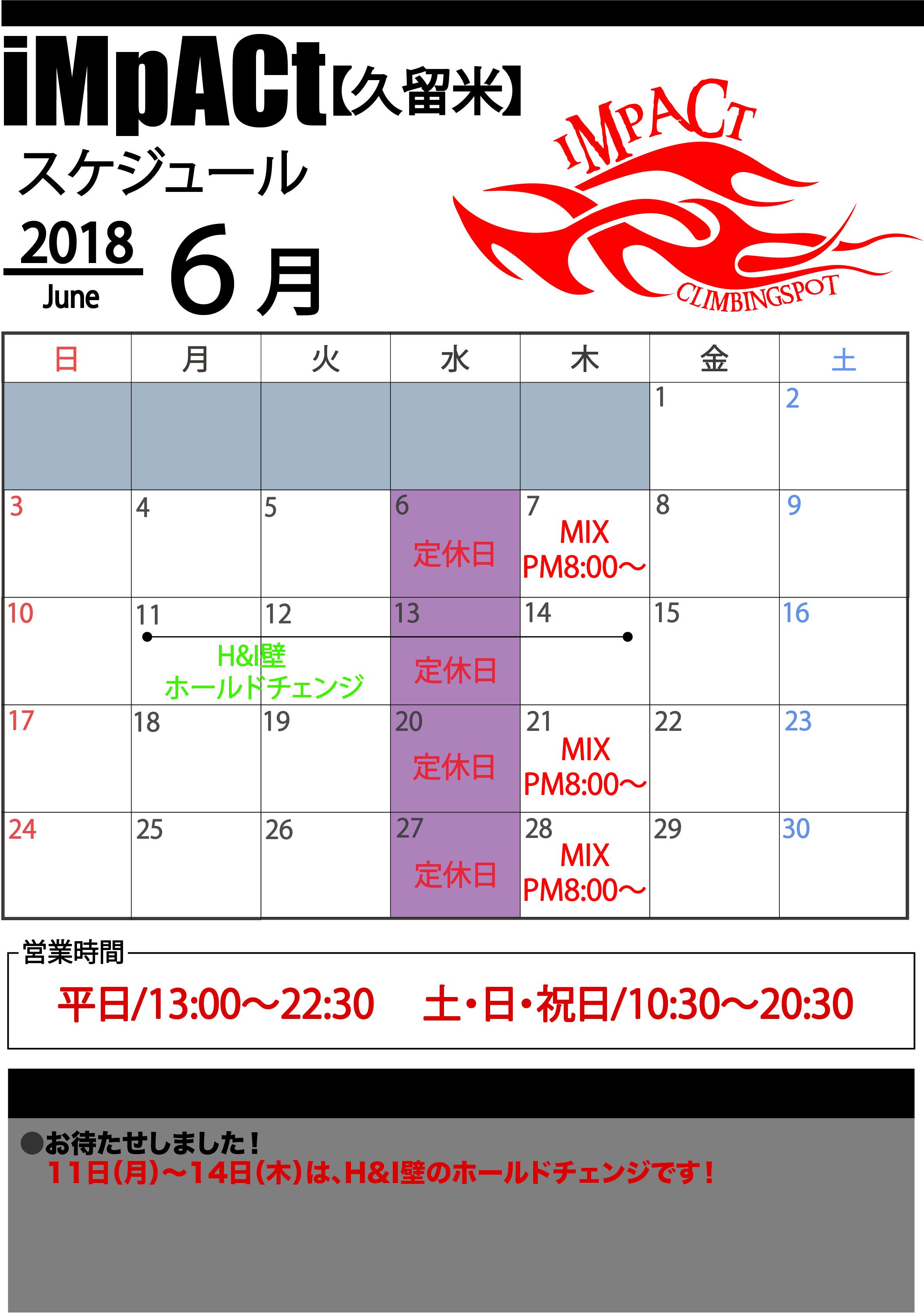 カレンダー久留米2018-6.jpg