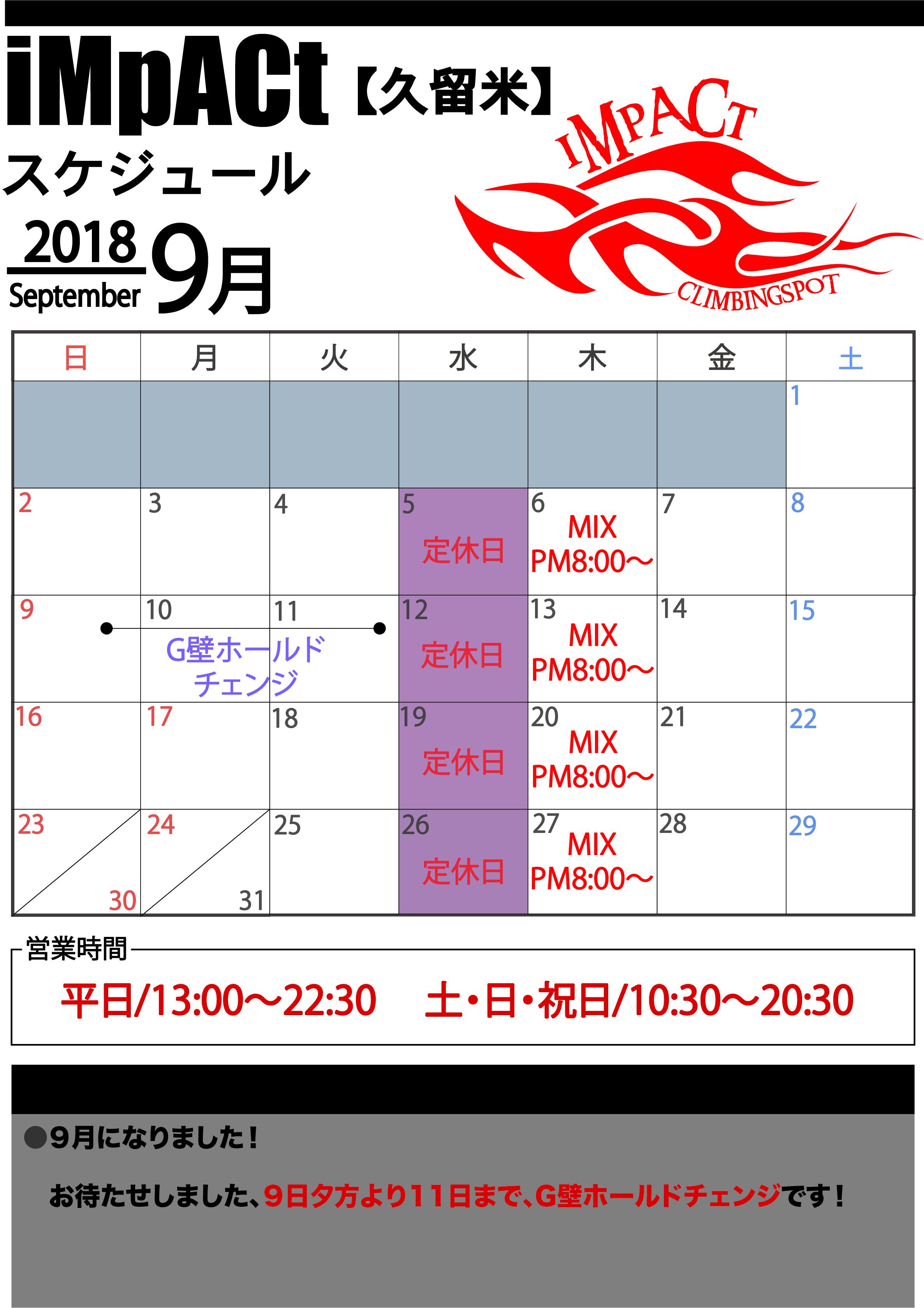 カレンダー久留米2018-9.jpg