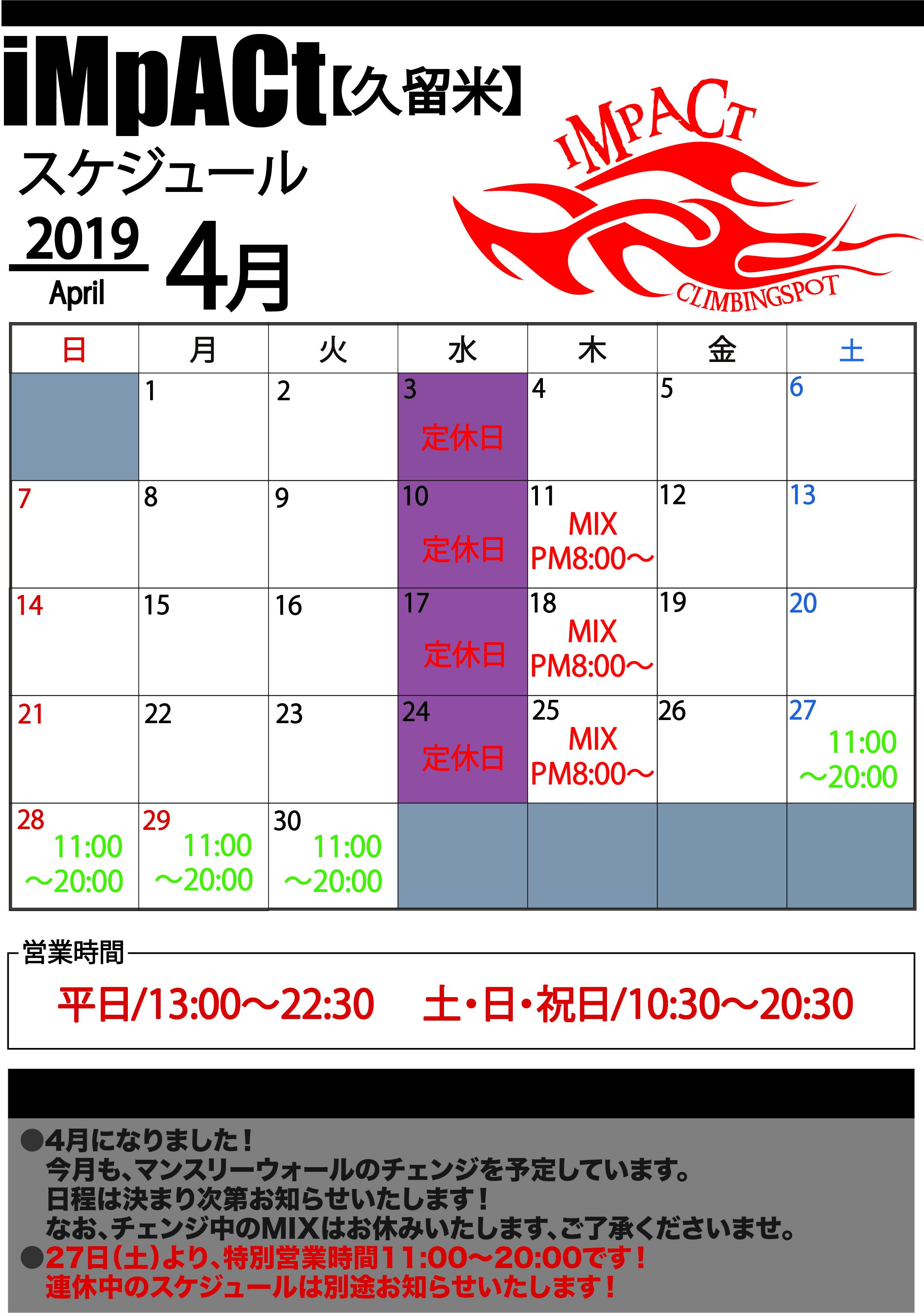 カレンダー久留米2019-04.jpg