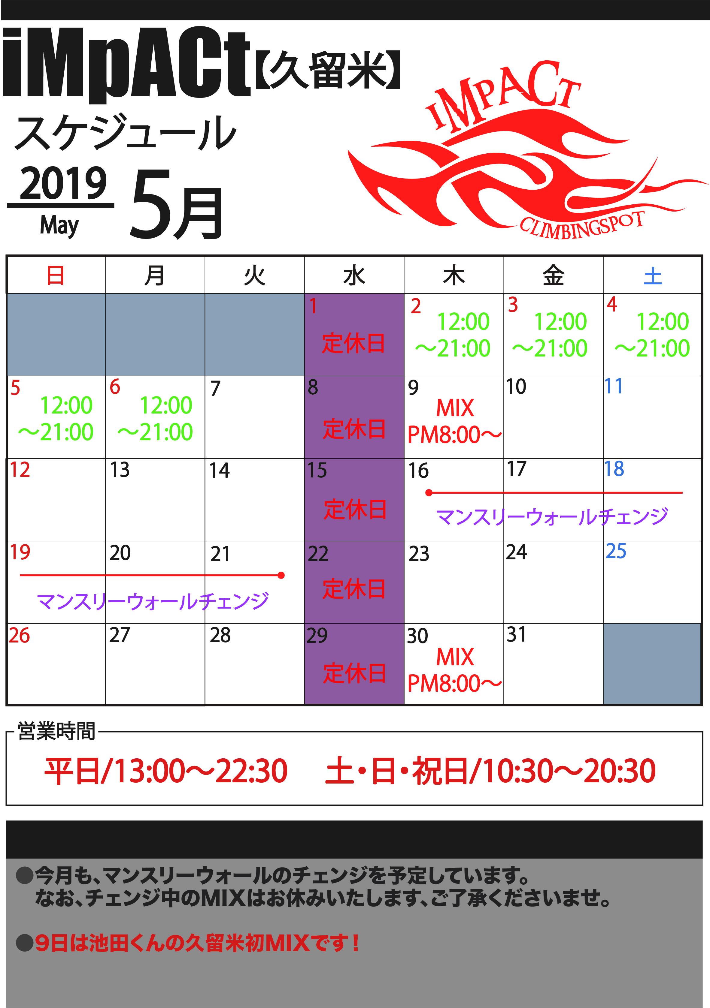カレンダー久留米2019-05.jpg