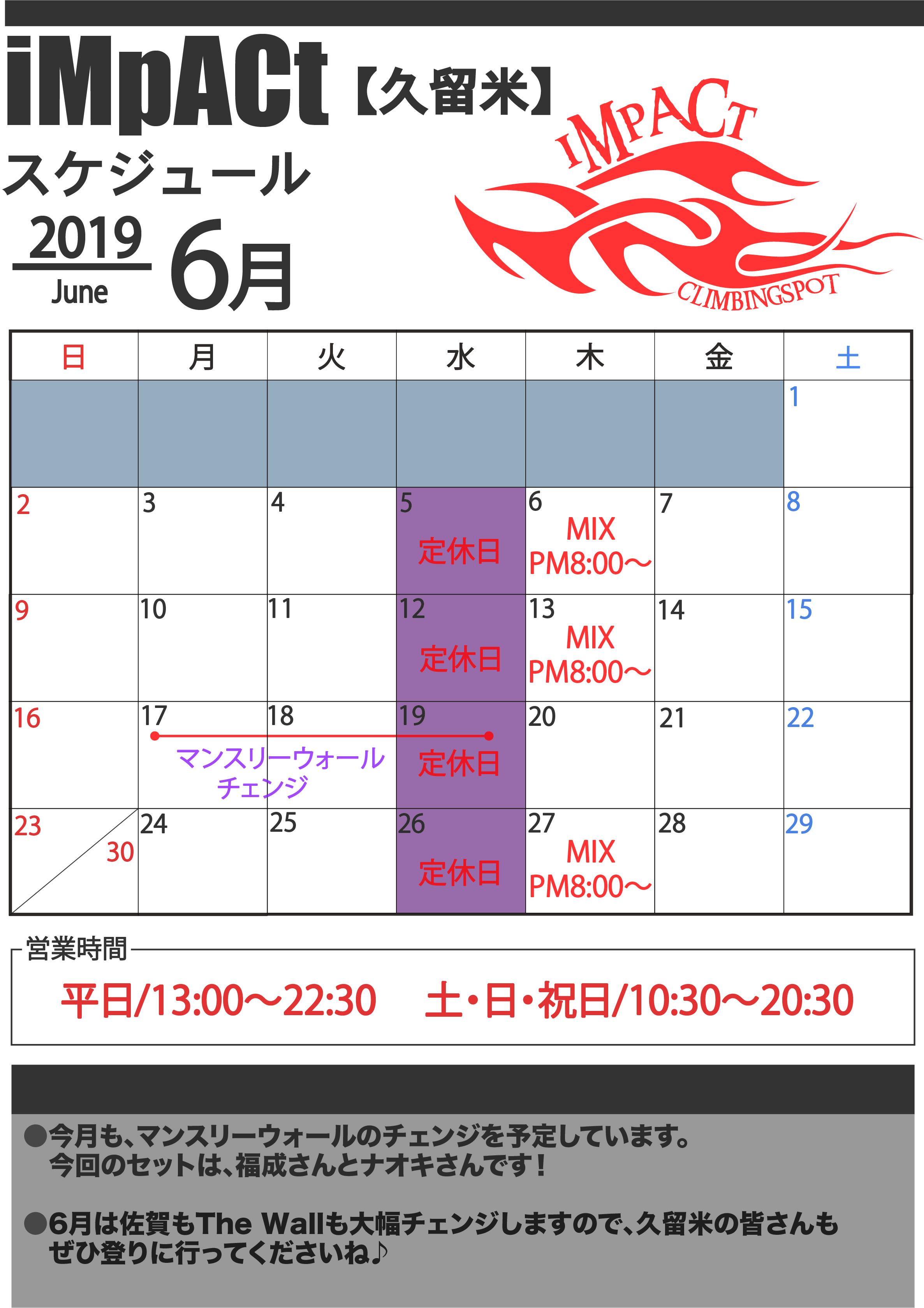 カレンダー久留米2019-06.jpg