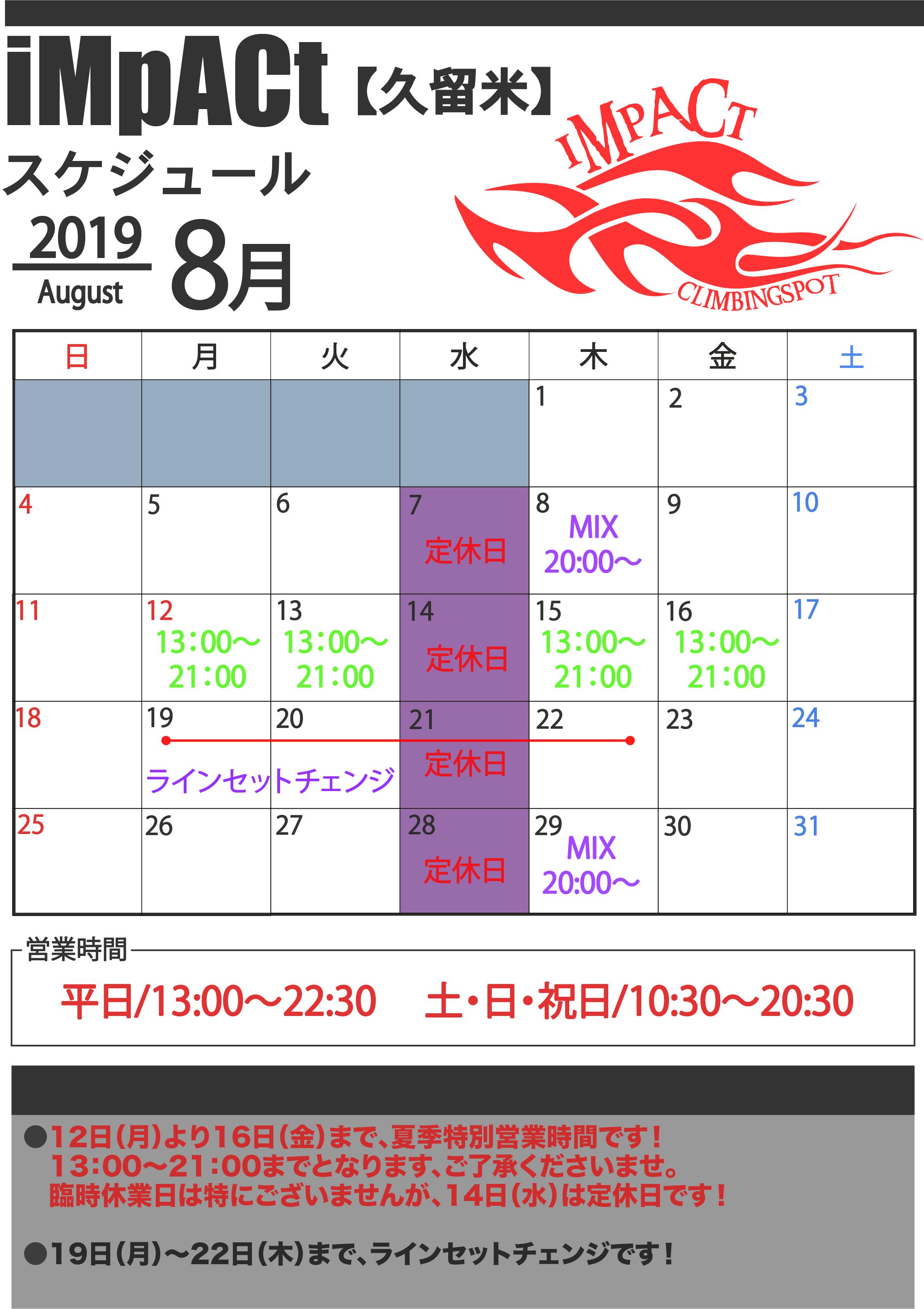 カレンダー久留米2019-08.jpg