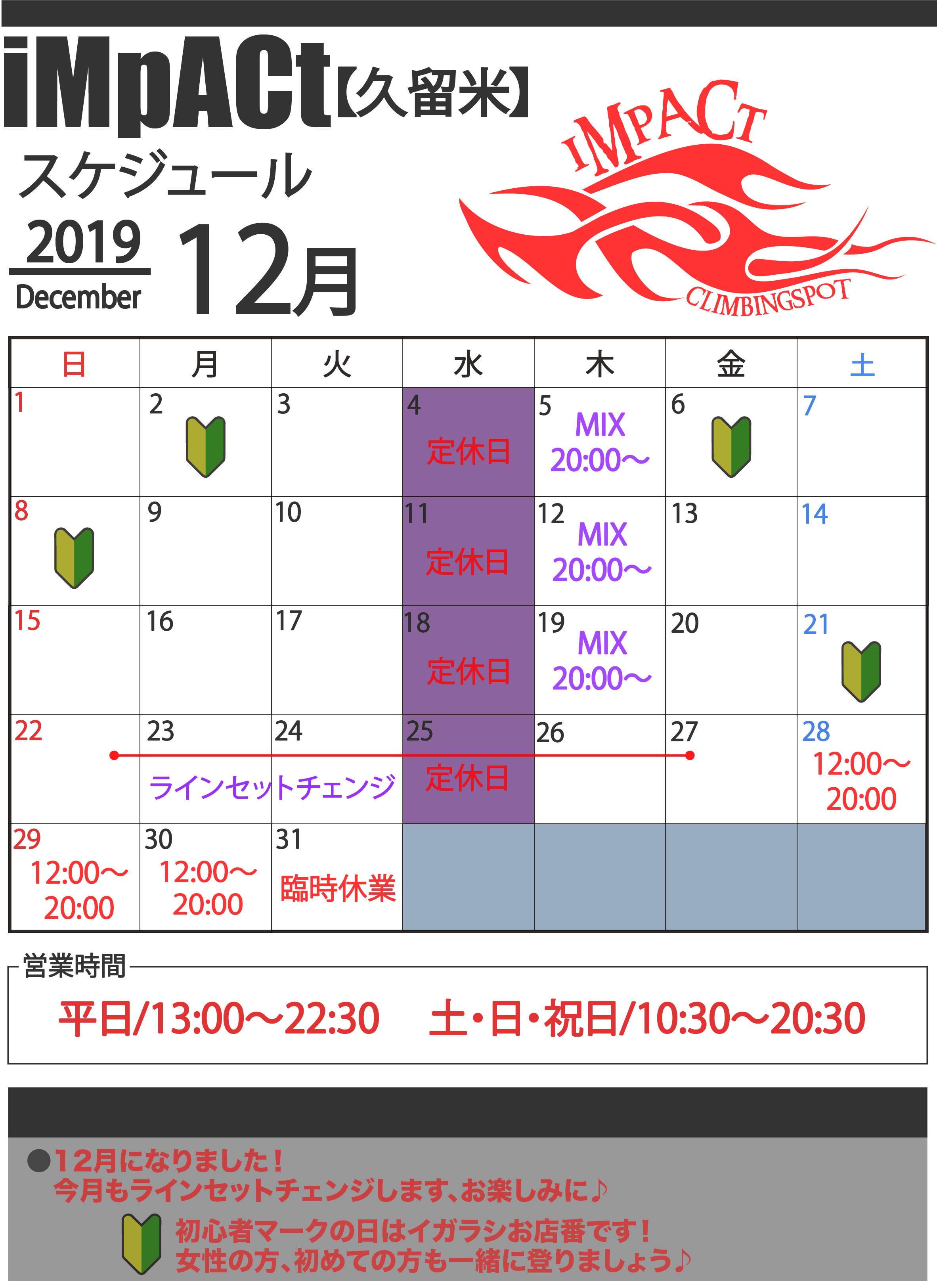 カレンダー久留米2019-12.jpg
