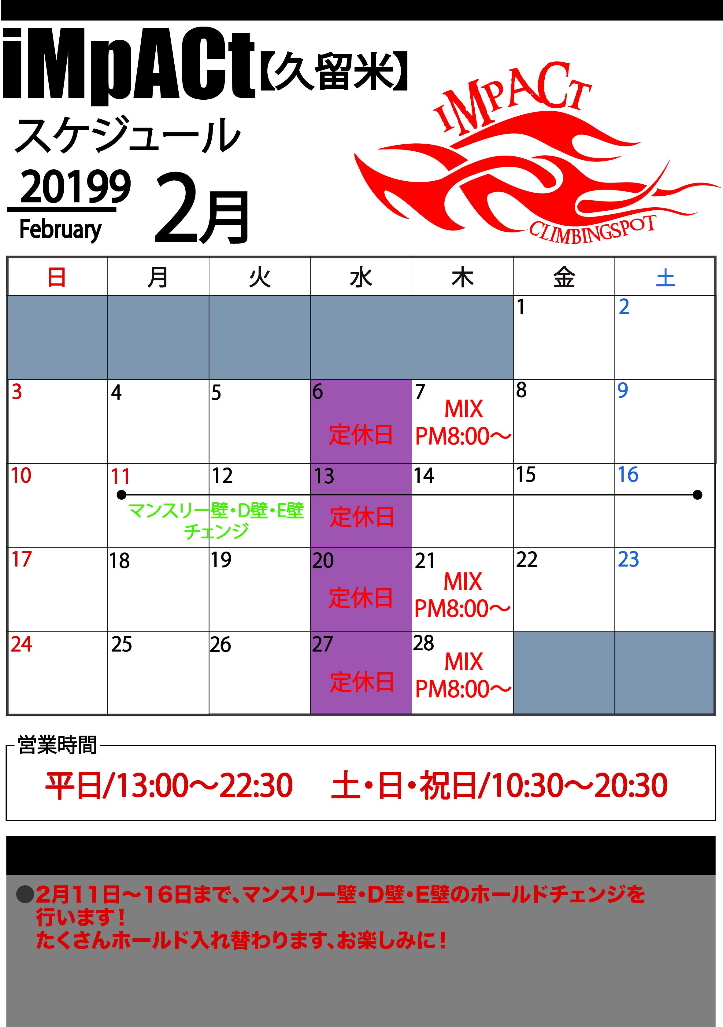 カレンダー久留米2019-2.jpg