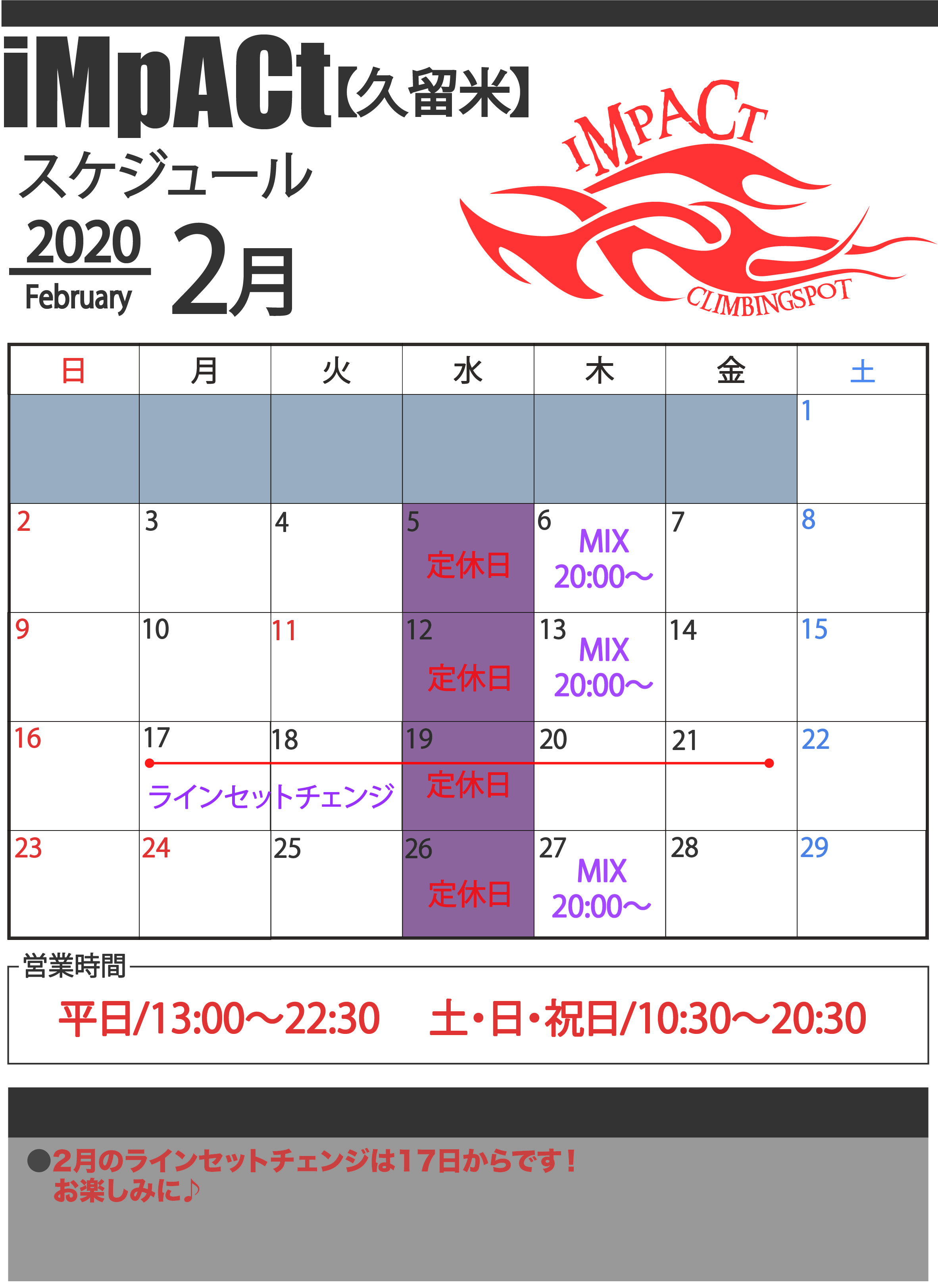 カレンダー久留米202002.JPG