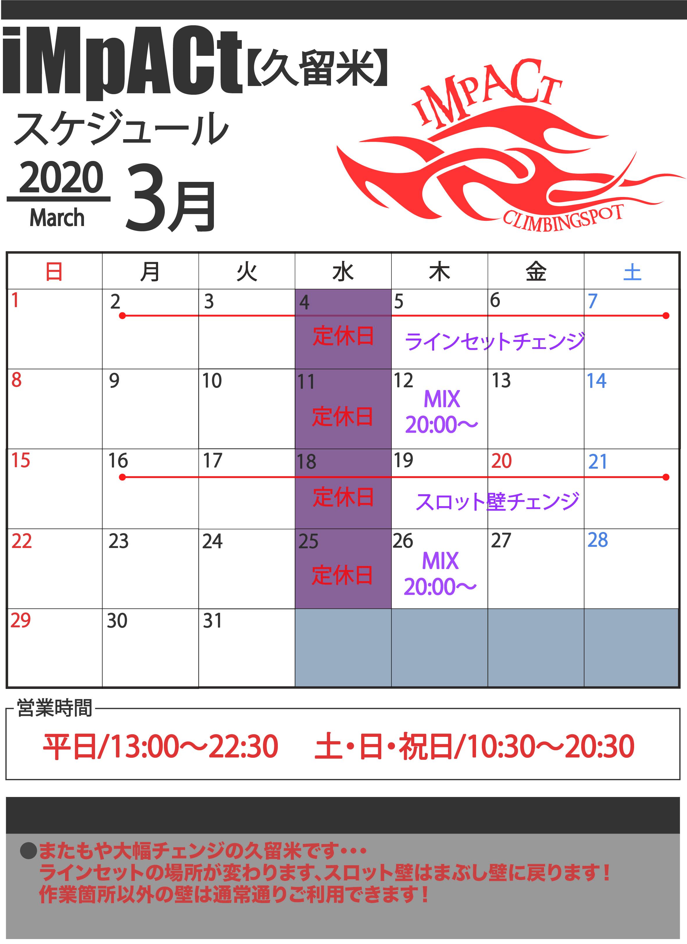 カレンダー久留米202003.jpg