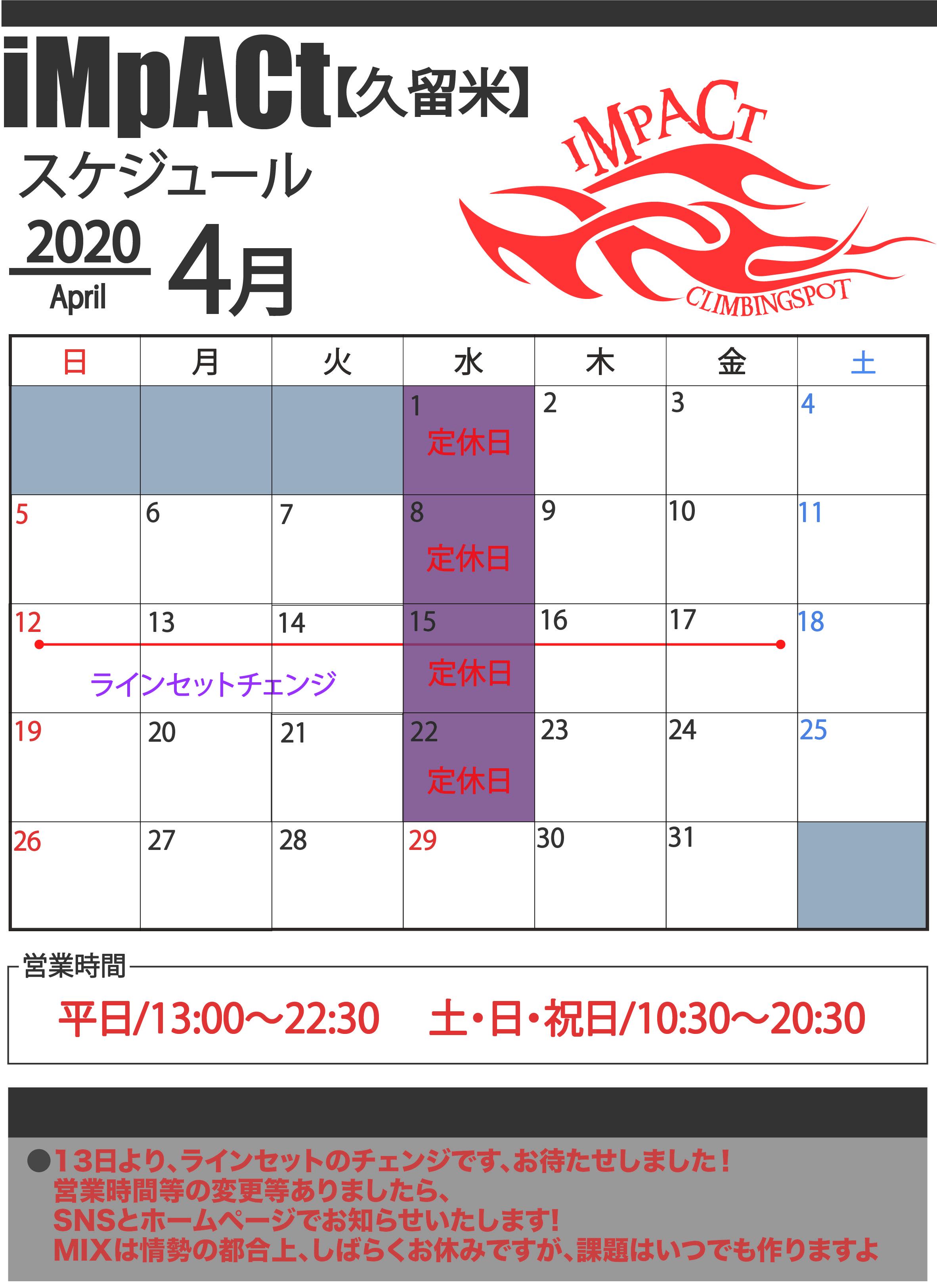 カレンダー久留米202004.jpg