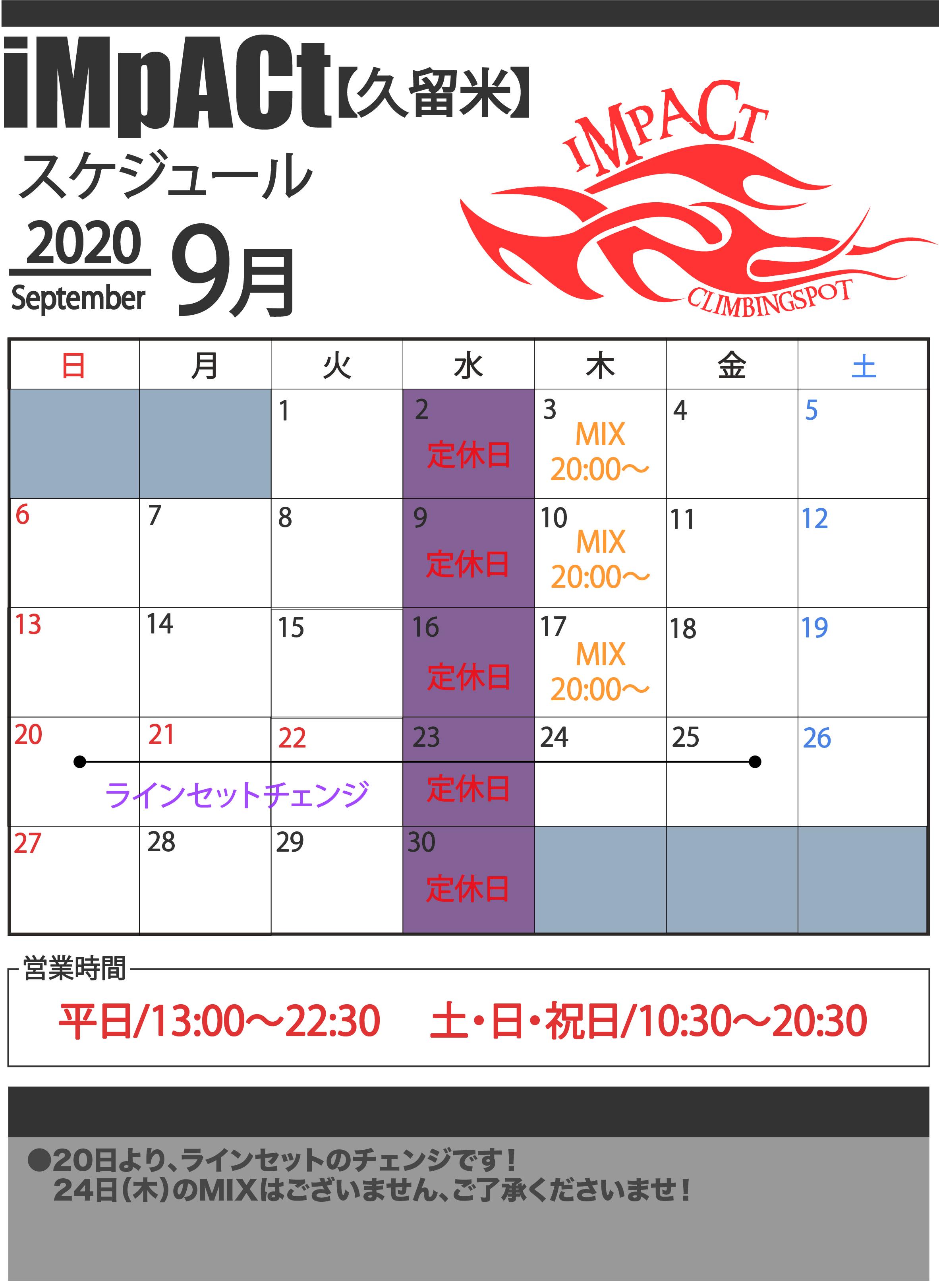 カレンダー久留米202009.jpg