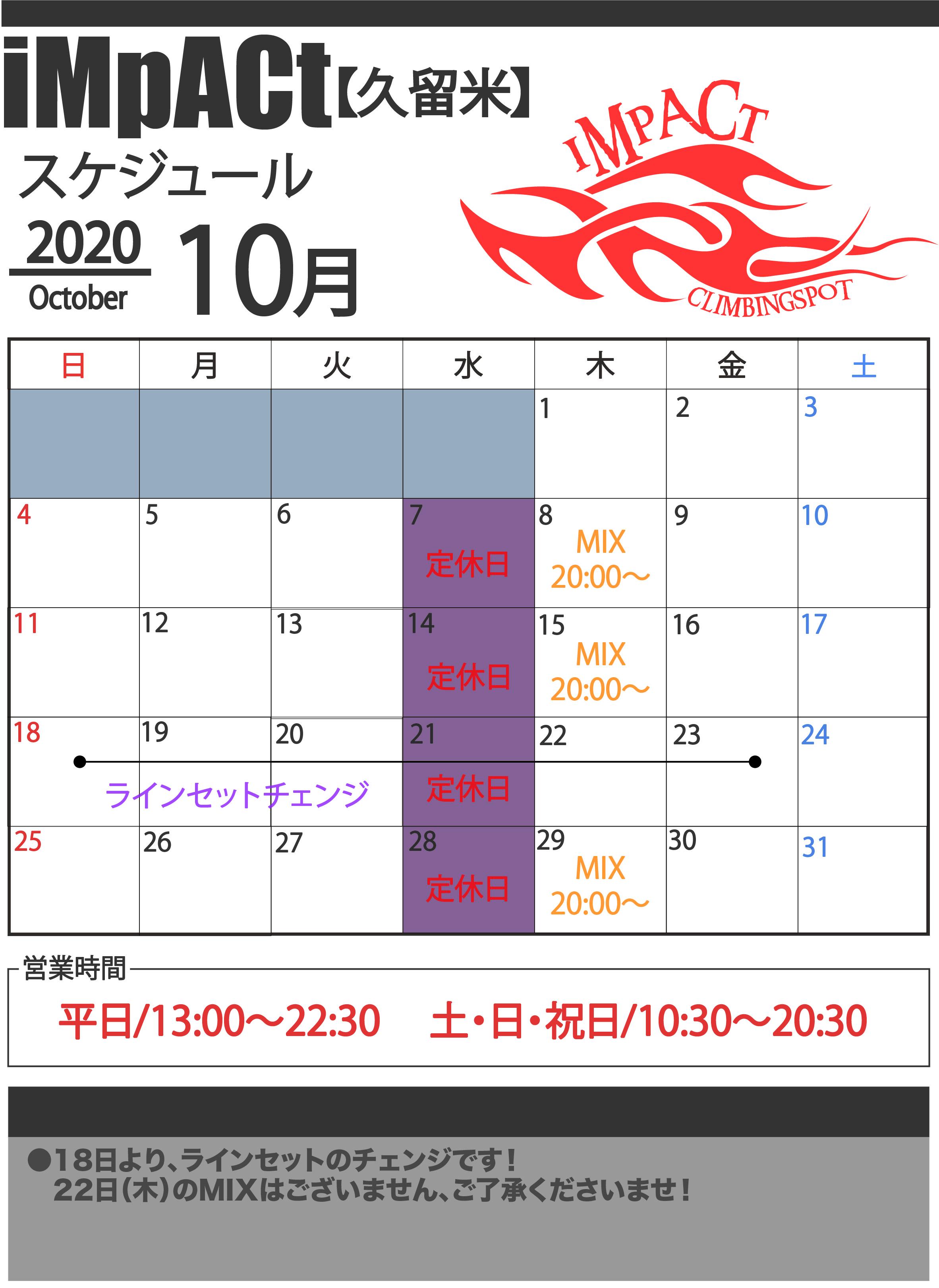 カレンダー久留米202010.jpg