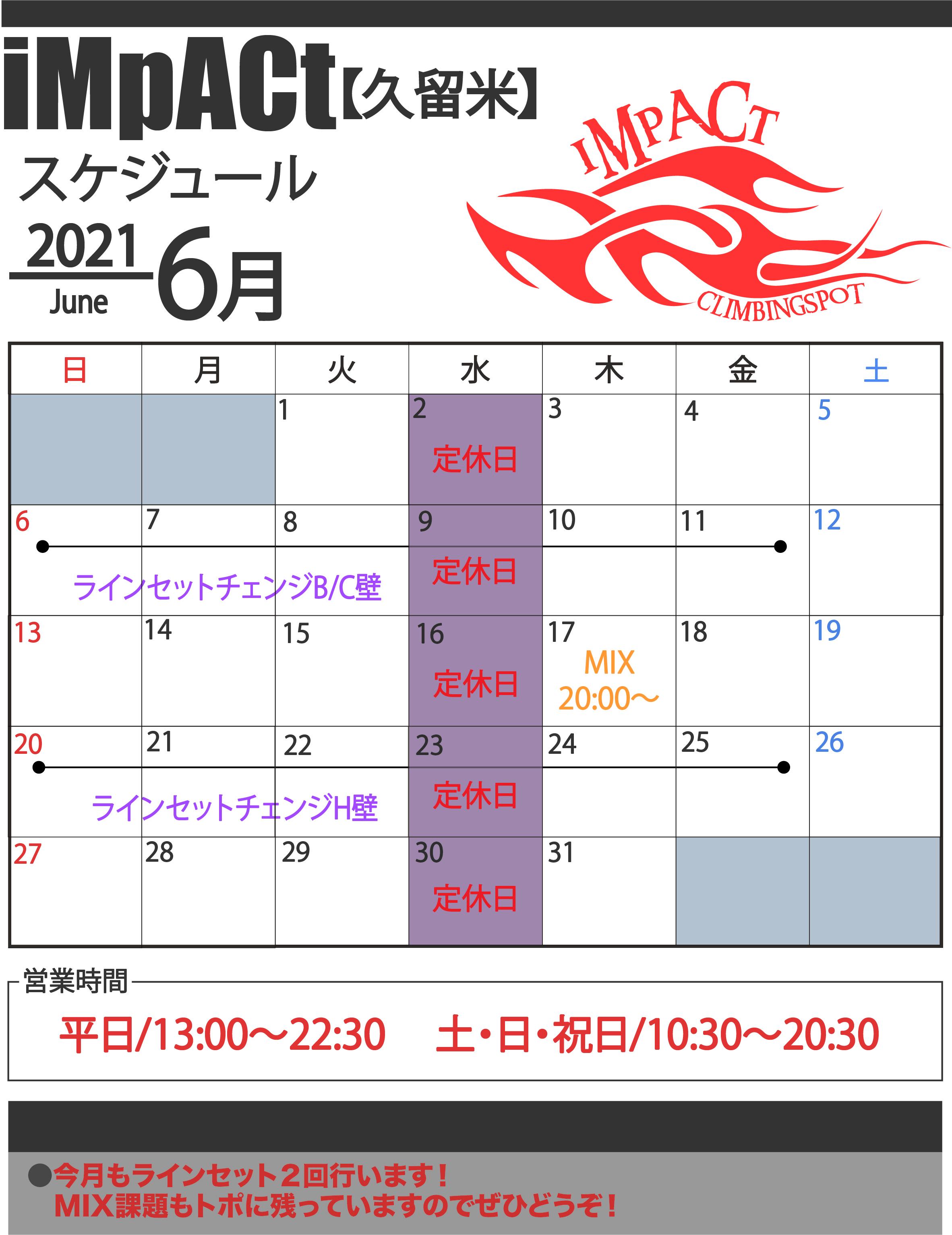 カレンダー久留米202106.jpg