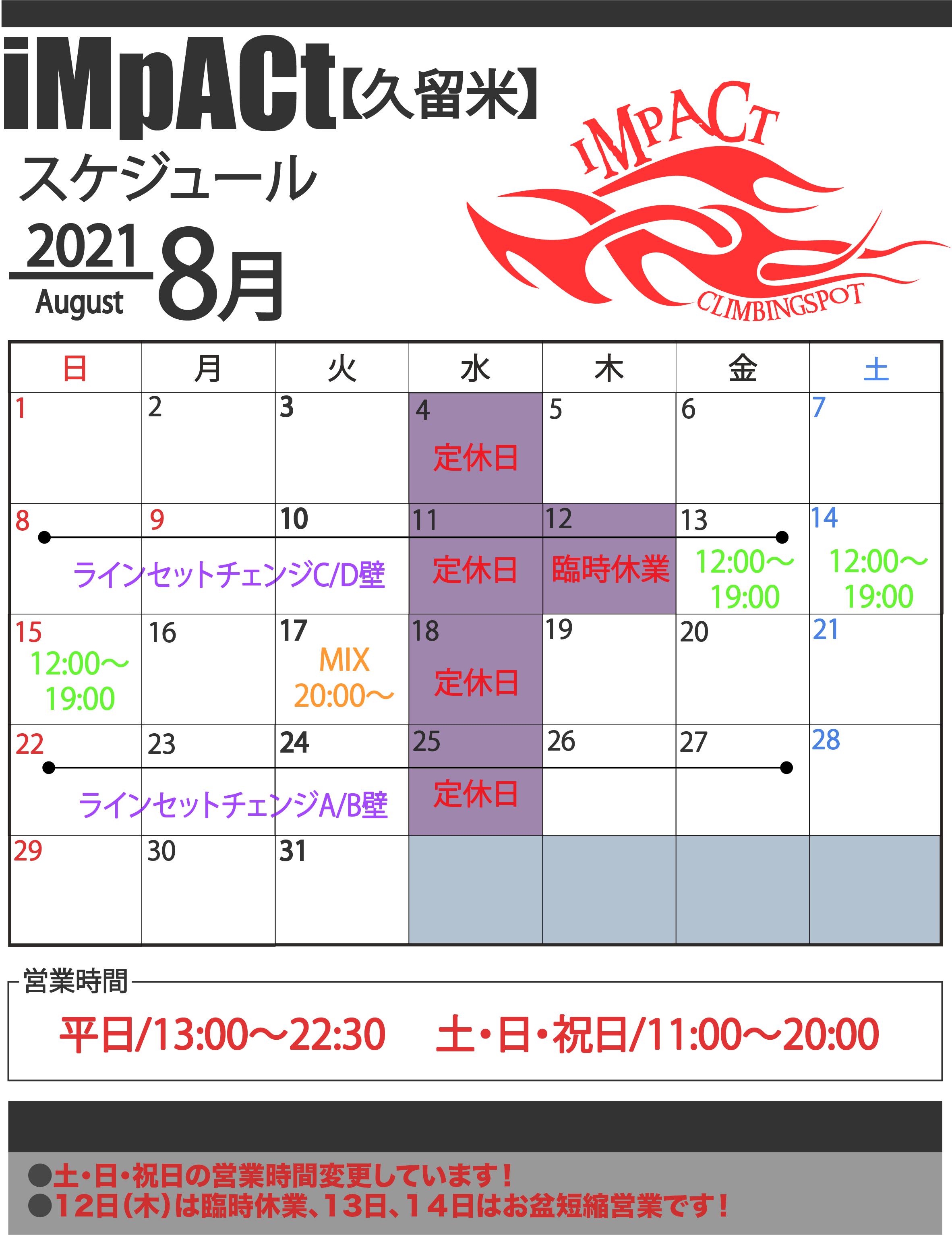 カレンダー久留米202108.jpg