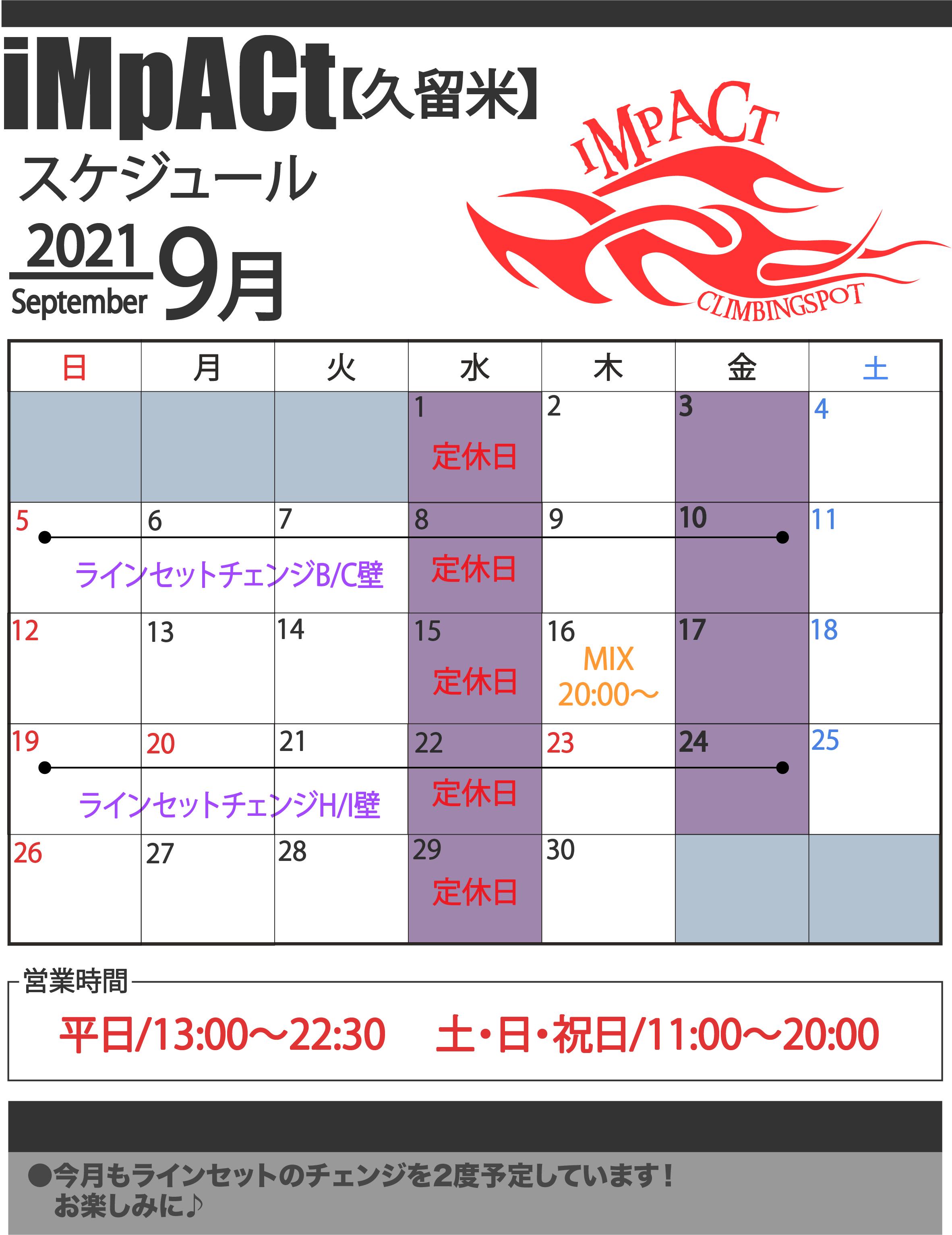 カレンダー久留米202109.jpg
