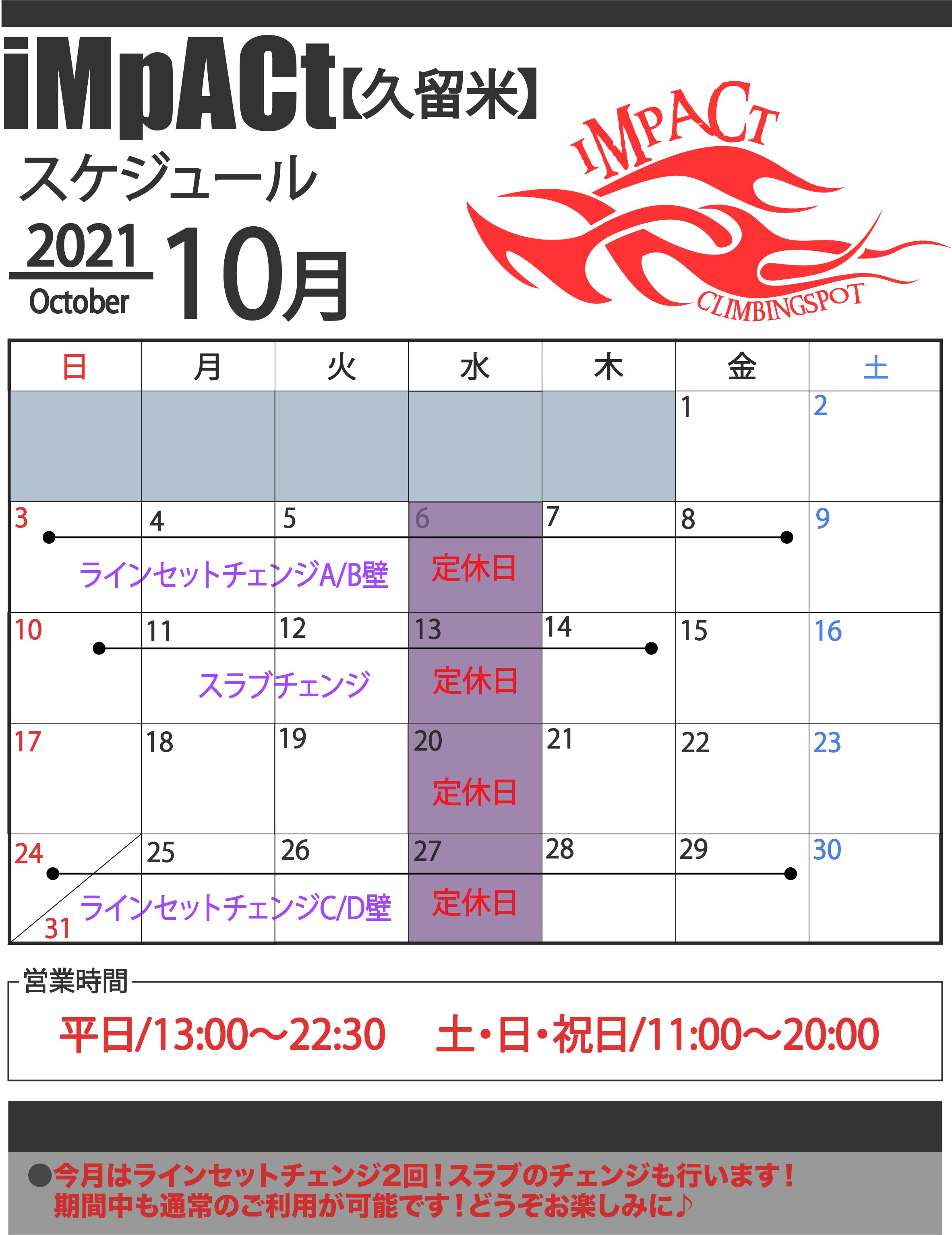 カレンダー久留米202110.jpg
