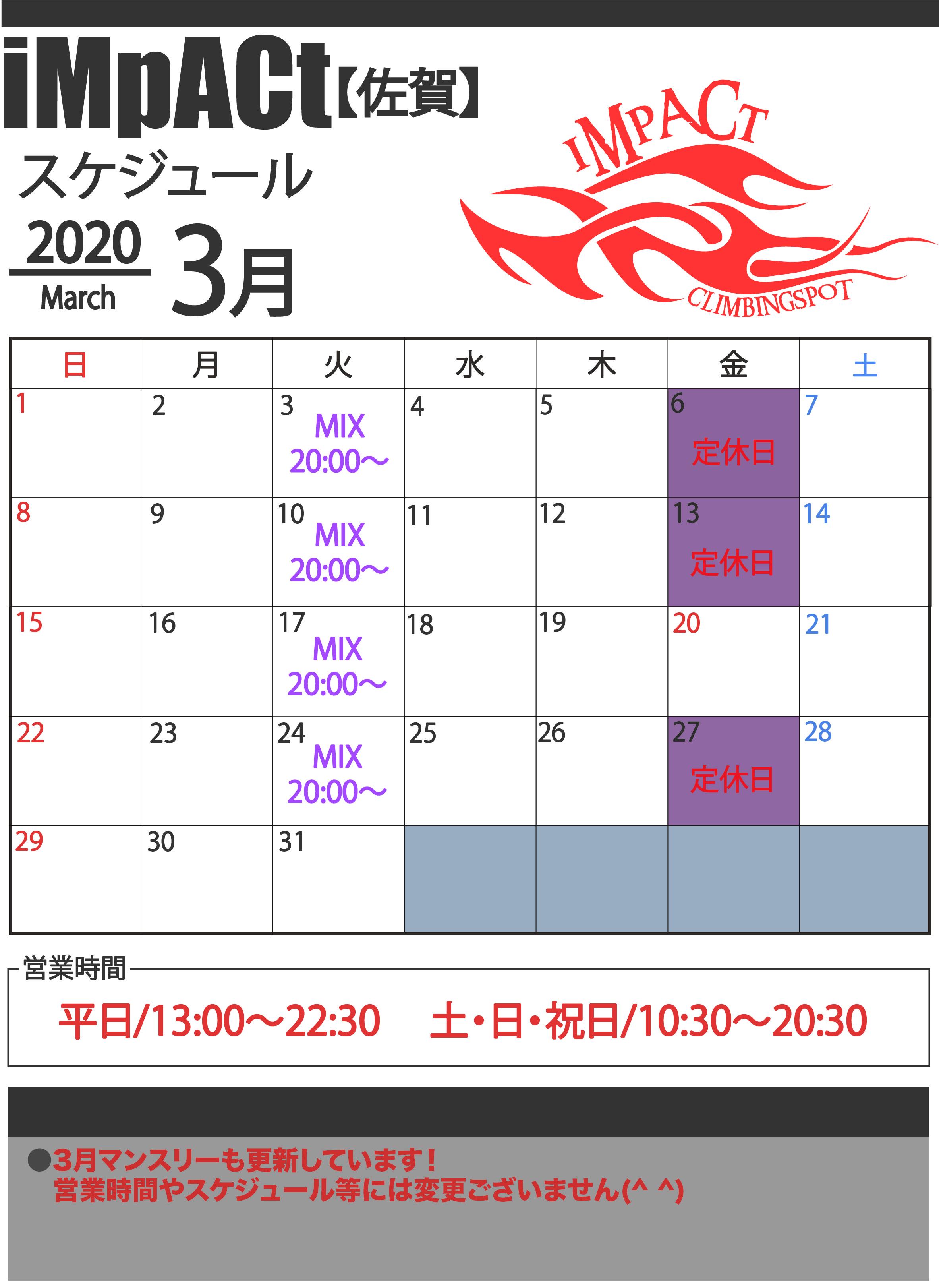 カレンダー佐賀201003.jpg