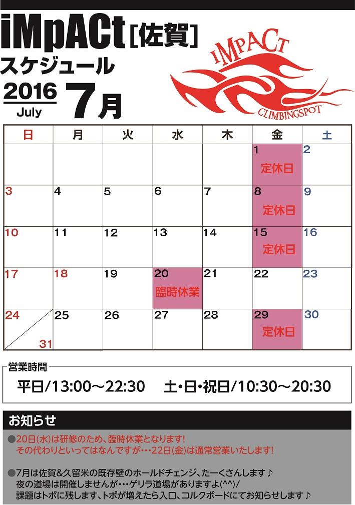 カレンダー佐賀2016-7.jpg