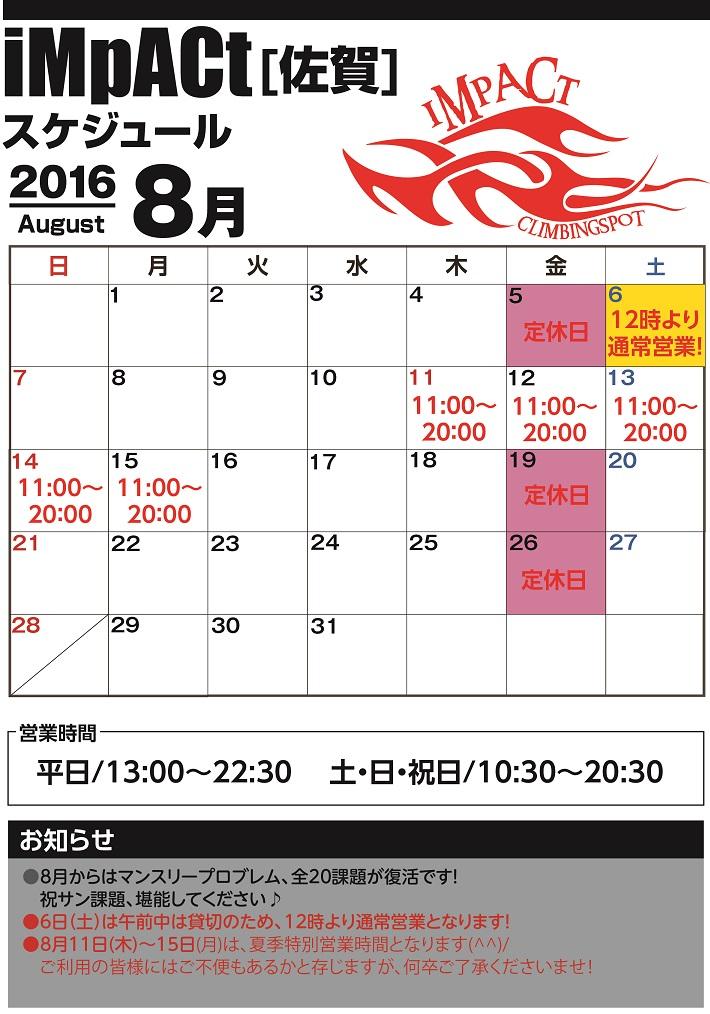カレンダー佐賀2016-8.jpg