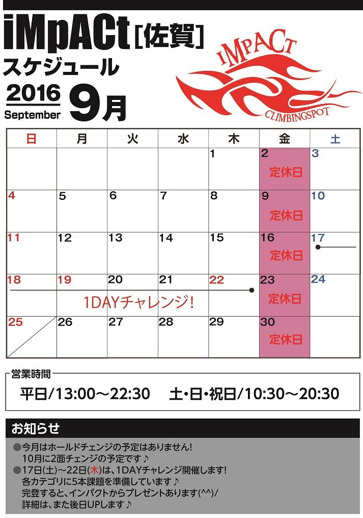 カレンダー佐賀2016-9.jpg