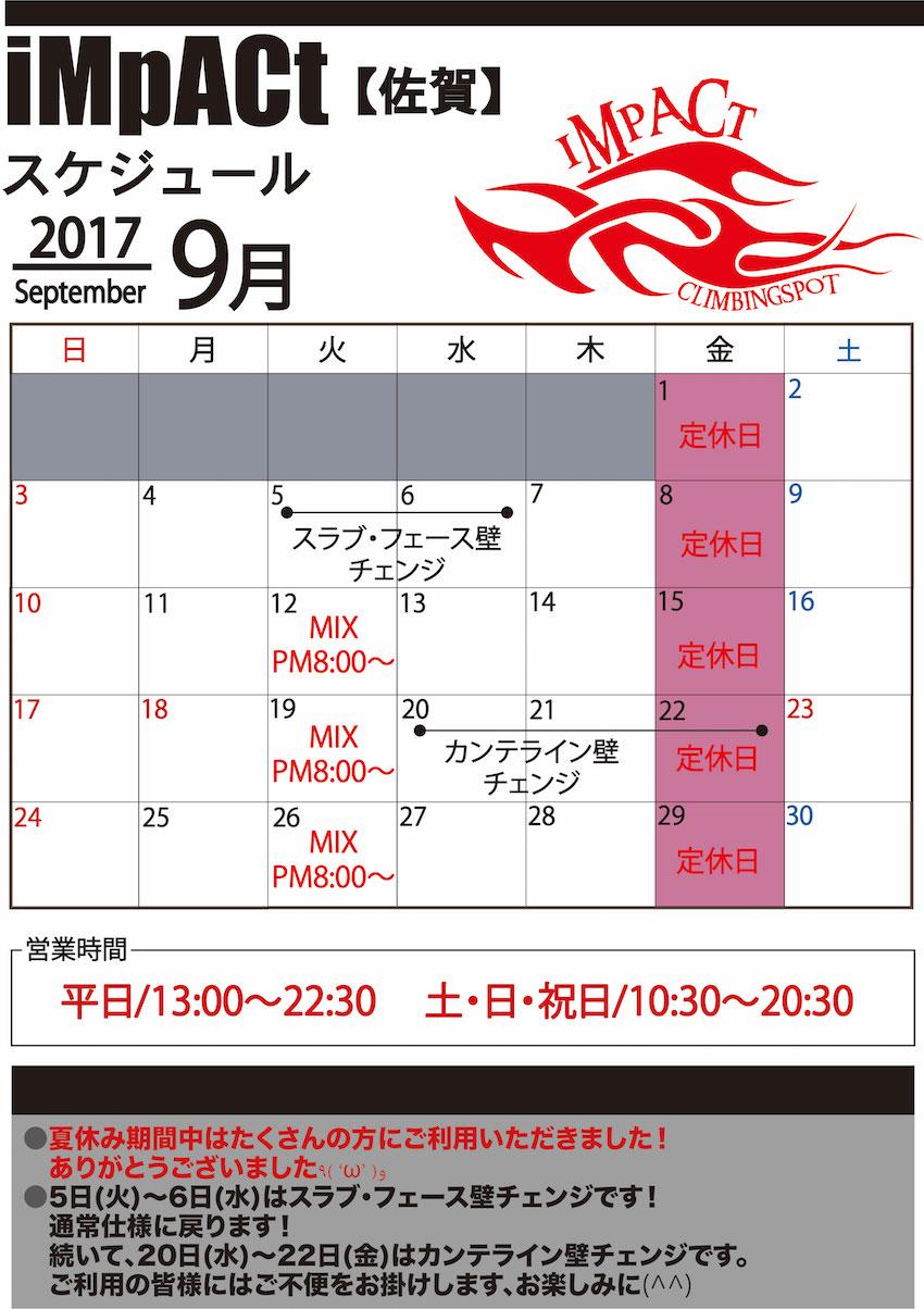 カレンダー佐賀2017-9.jpg