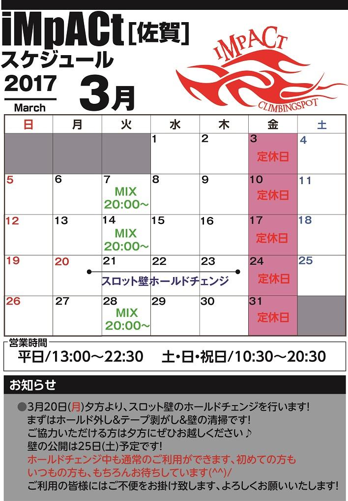 カレンダー佐賀201703.jpg