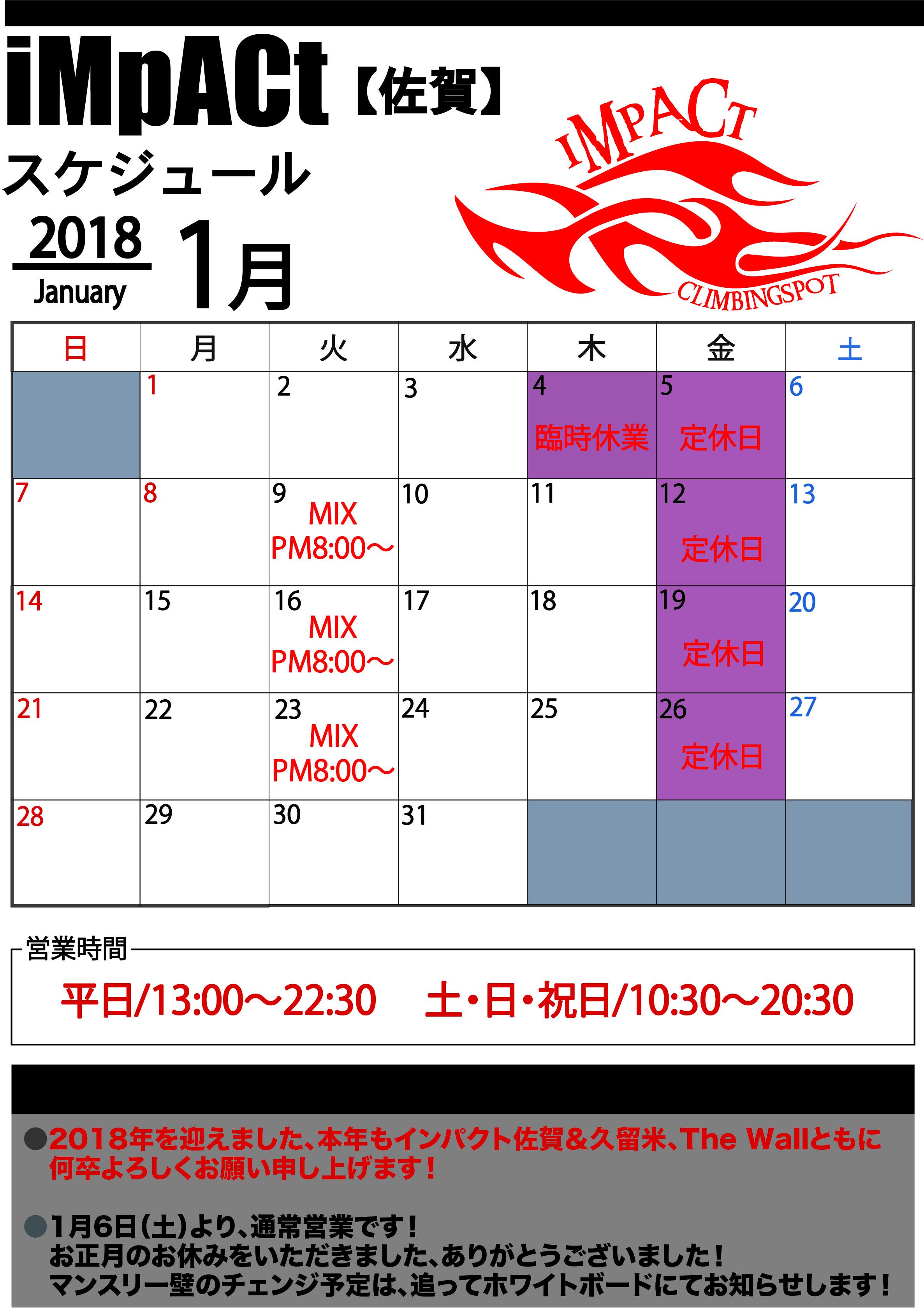 カレンダー佐賀2018-01.jpg