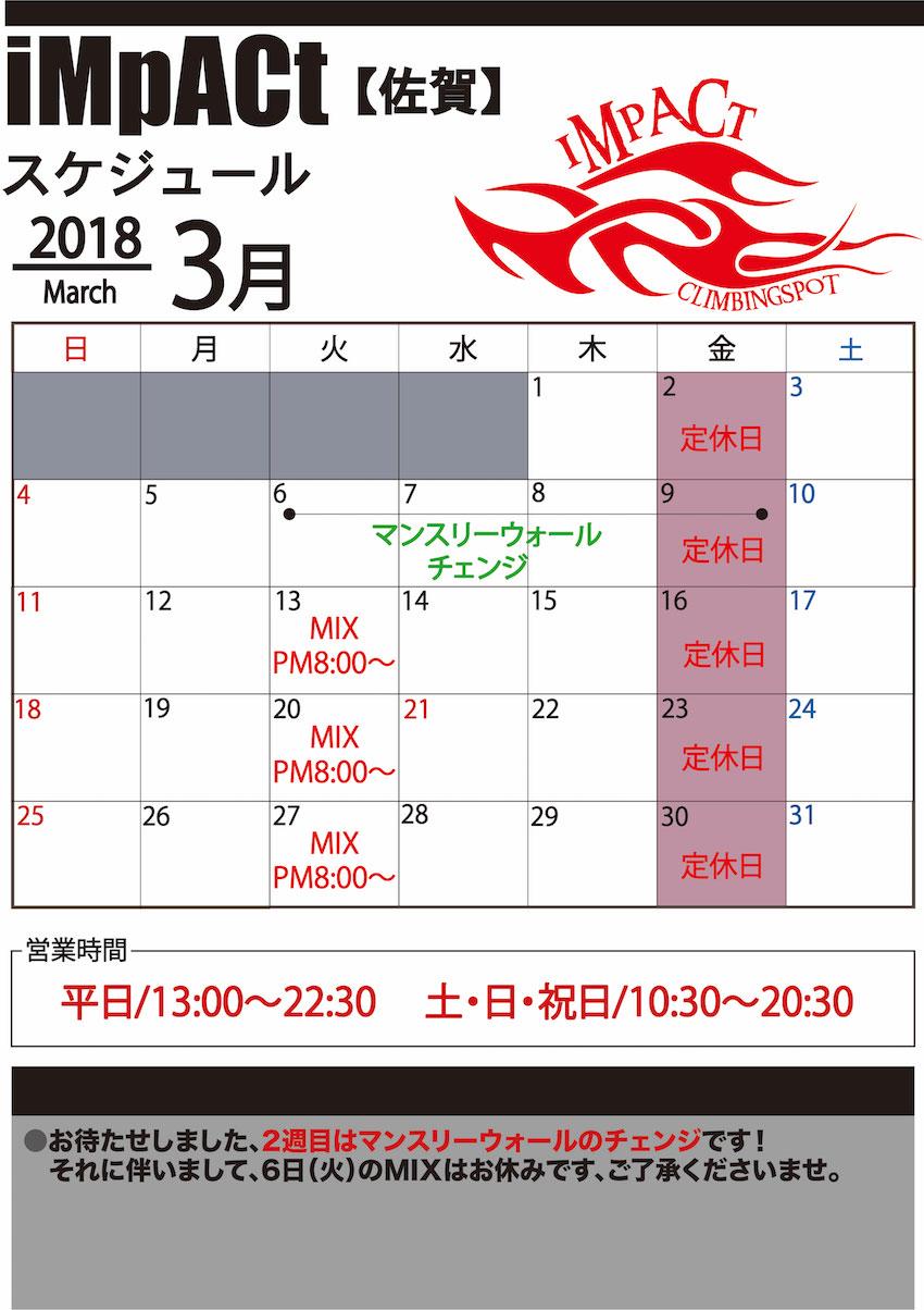 カレンダー佐賀2018-03.jpg