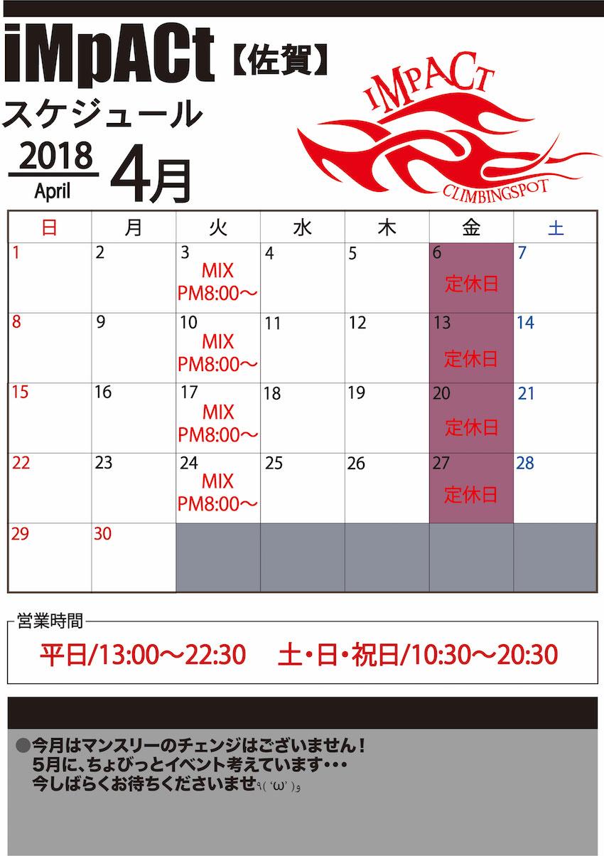 カレンダー佐賀2018-04.jpg