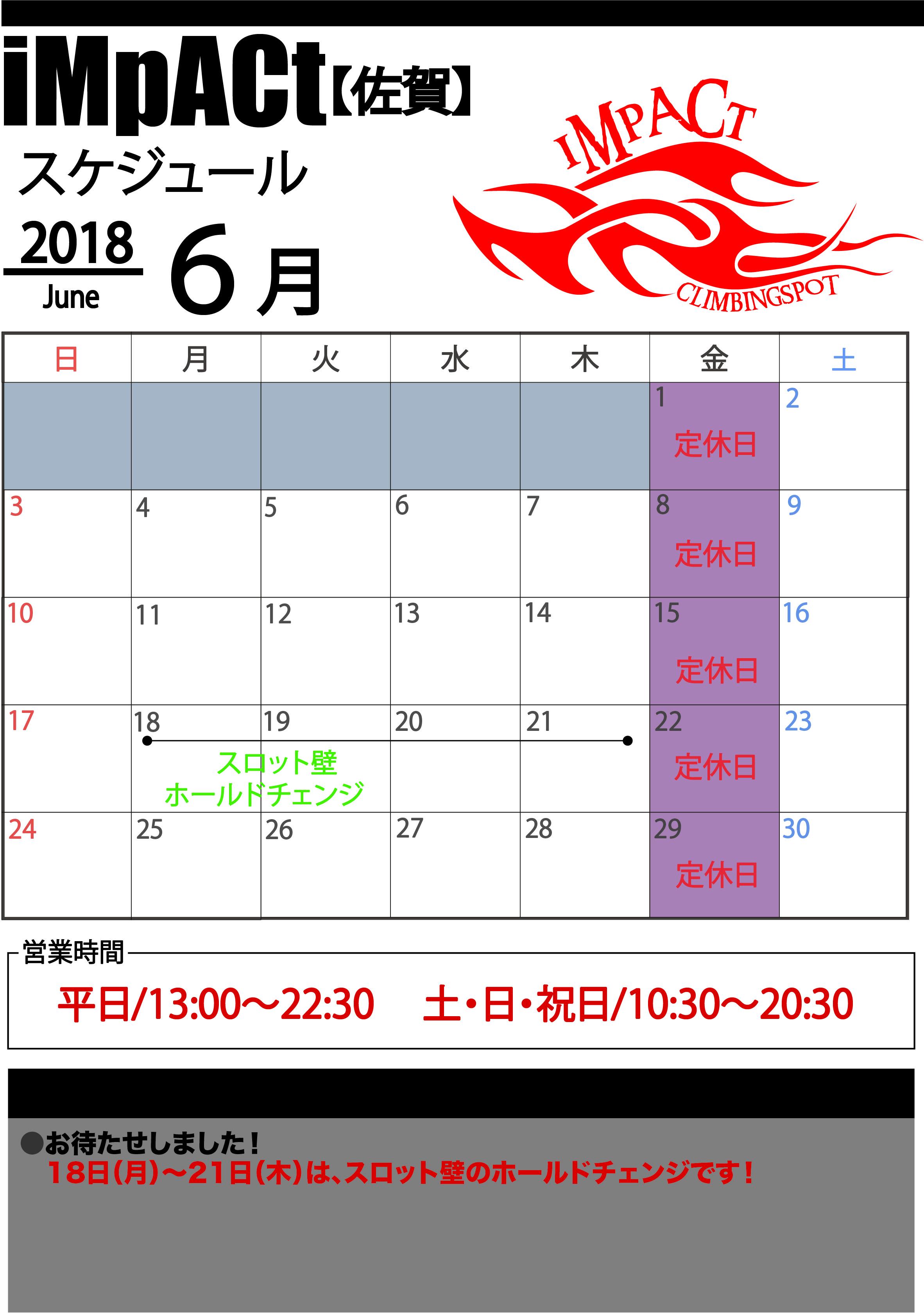 カレンダー佐賀2018-6.jpg