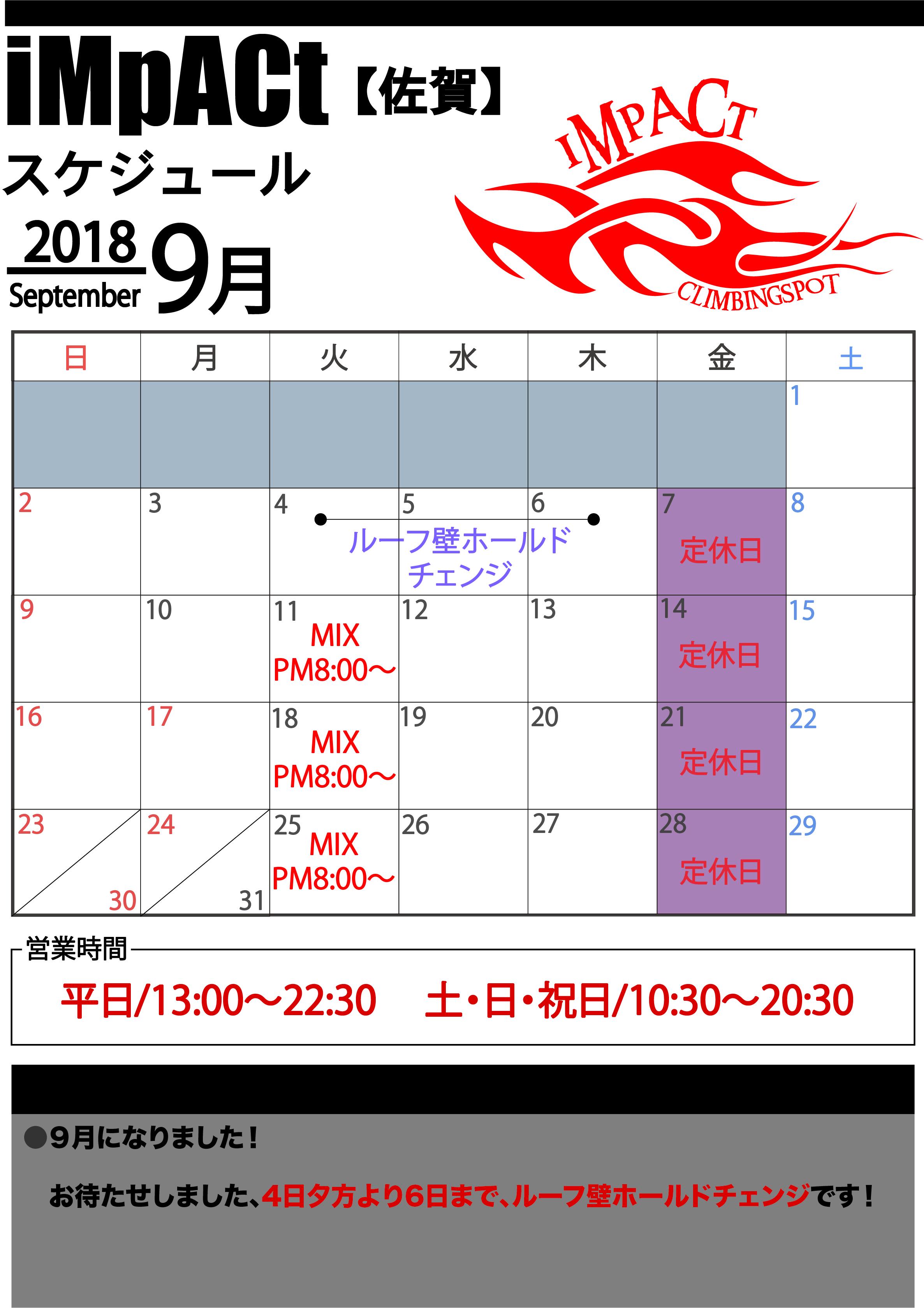 カレンダー佐賀2018-9.jpg