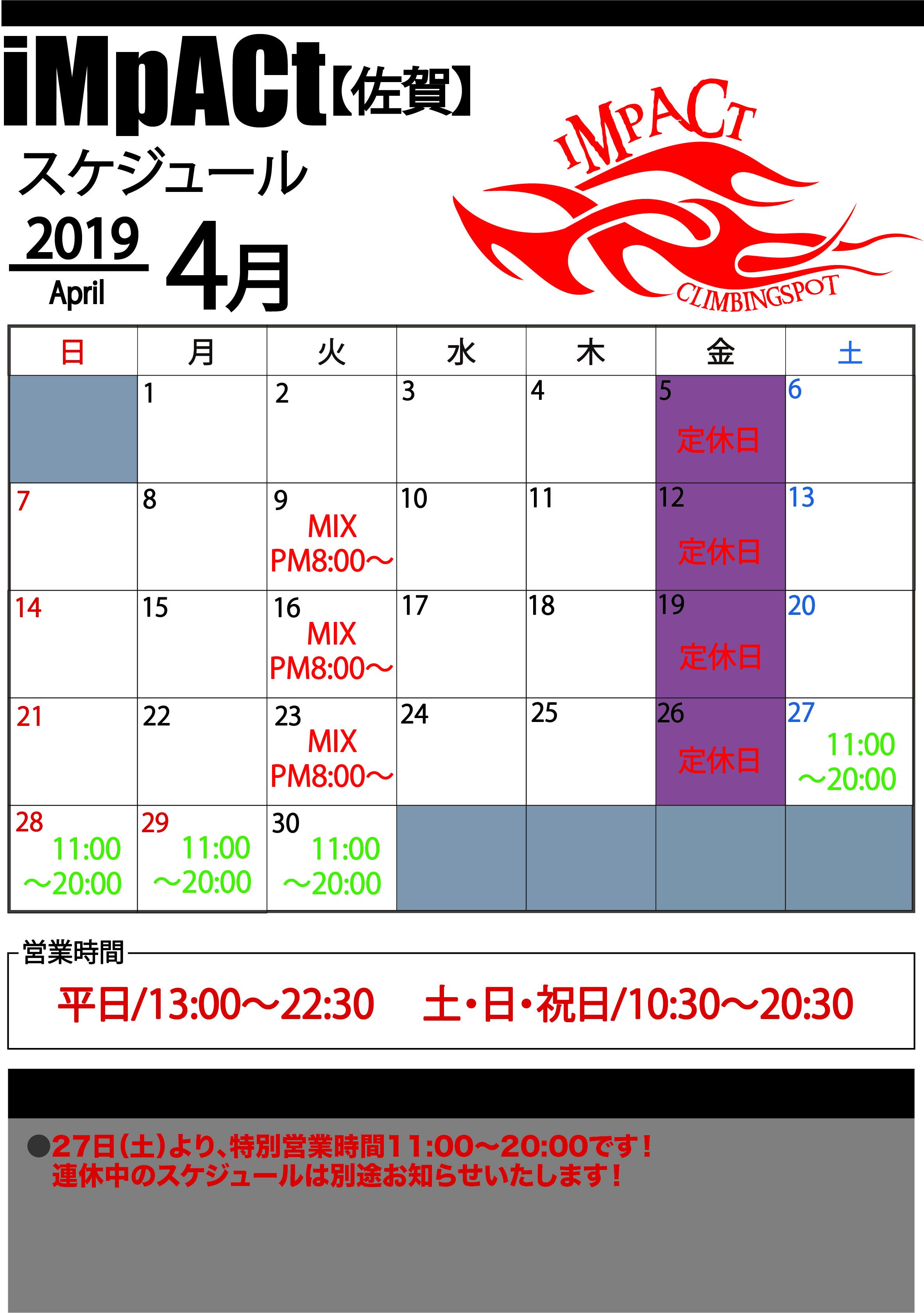 カレンダー佐賀2019-04.jpg
