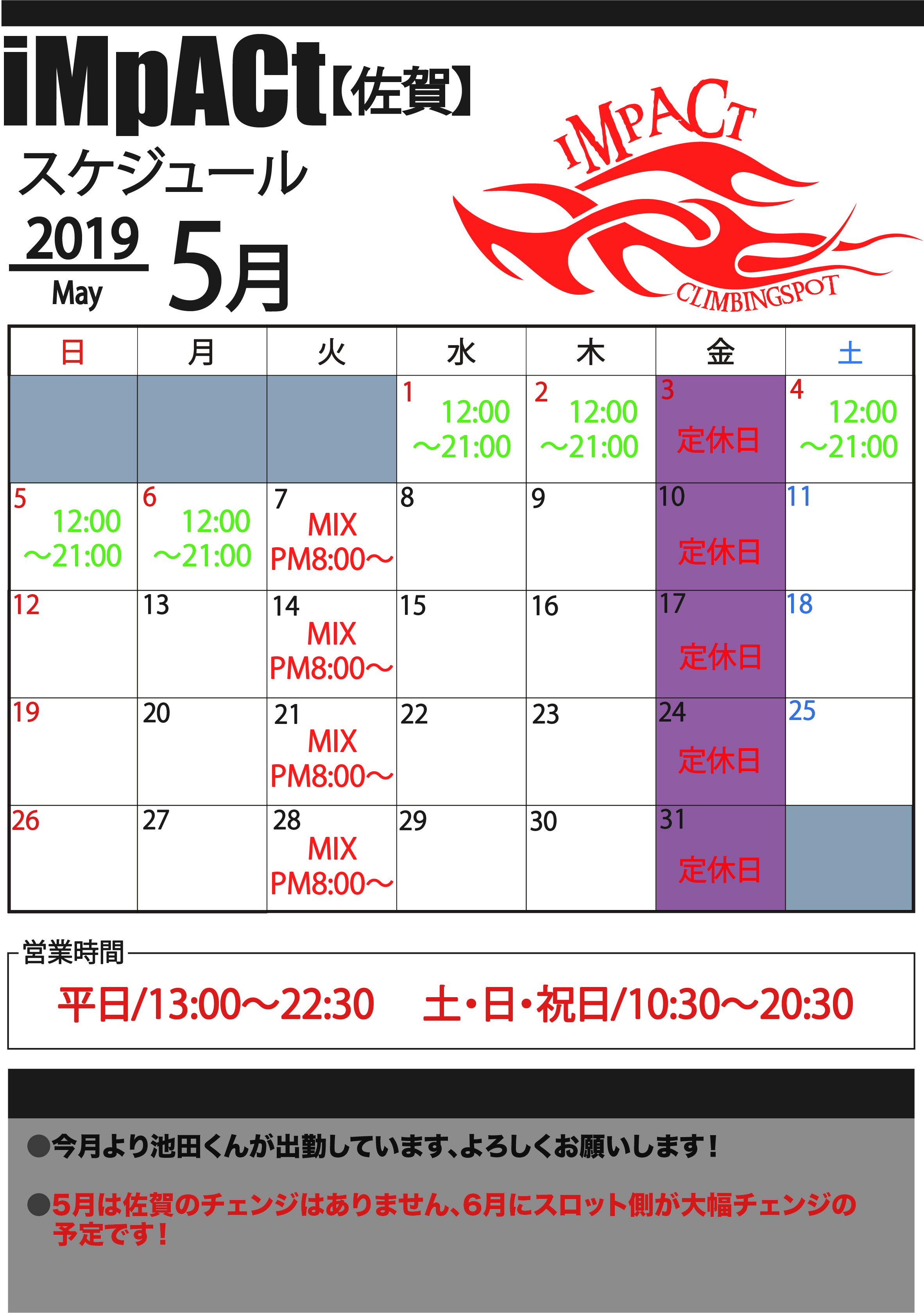 カレンダー佐賀2019-05.jpg