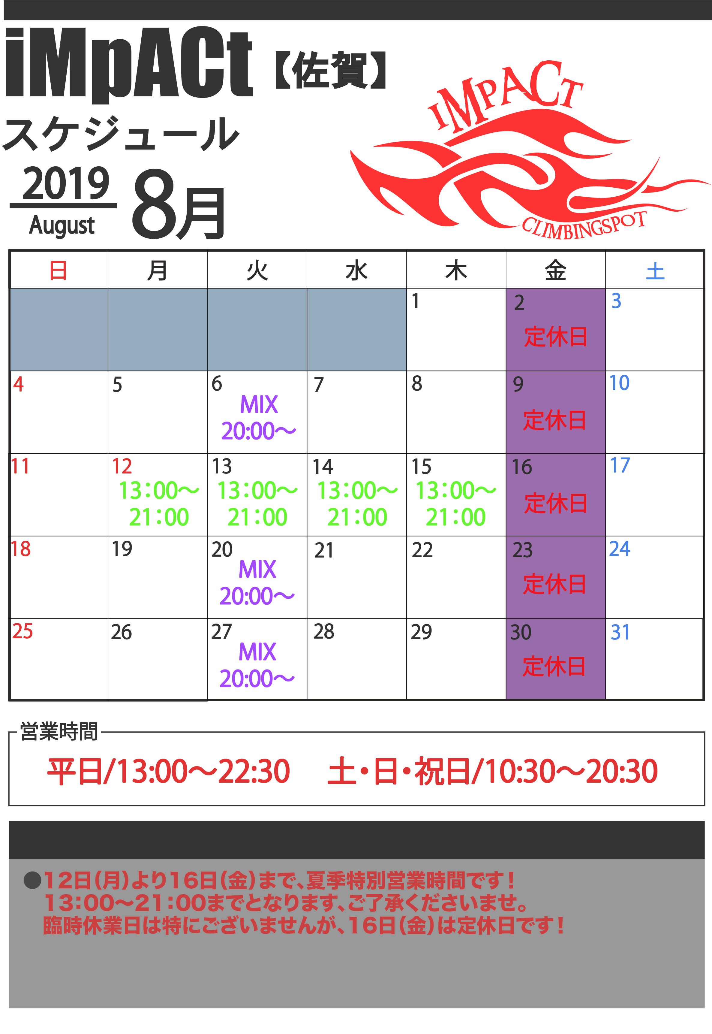 カレンダー佐賀2019-08.jpg