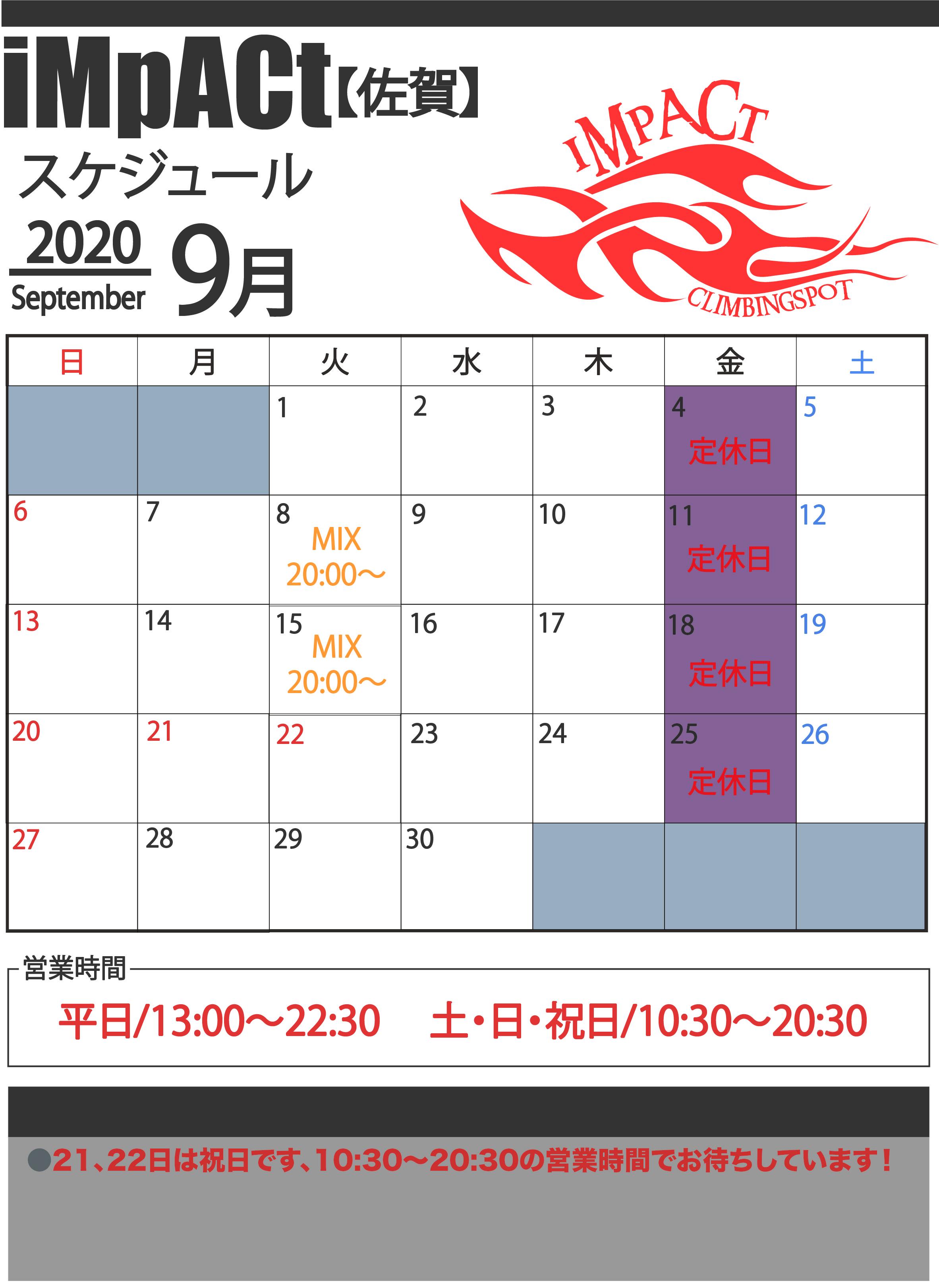 カレンダー佐賀202009.jpg