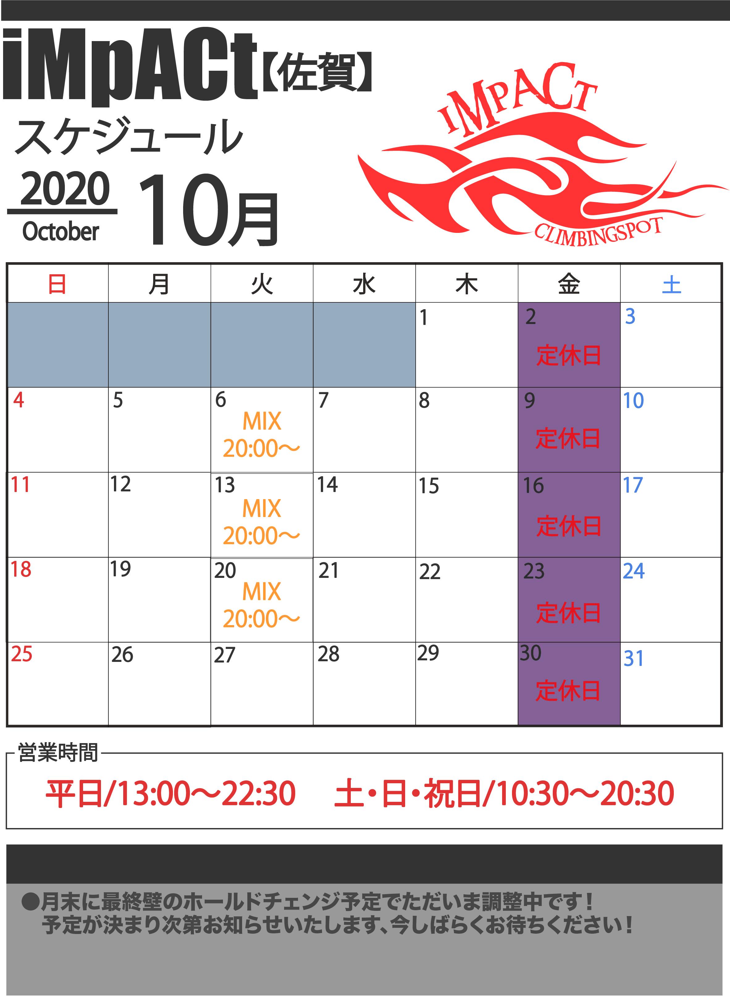 カレンダー佐賀202010.jpg