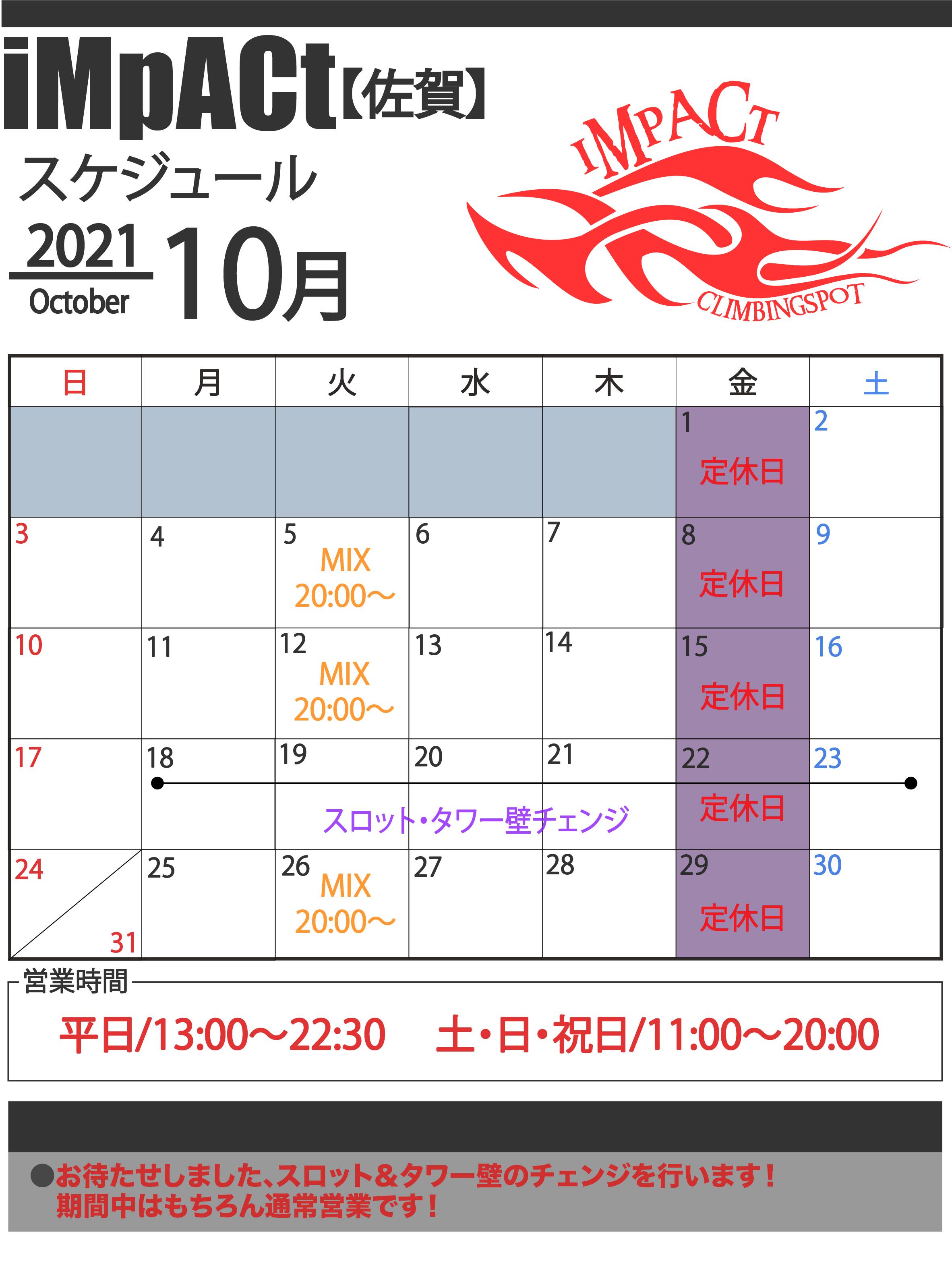 カレンダー佐賀2021010.jpg