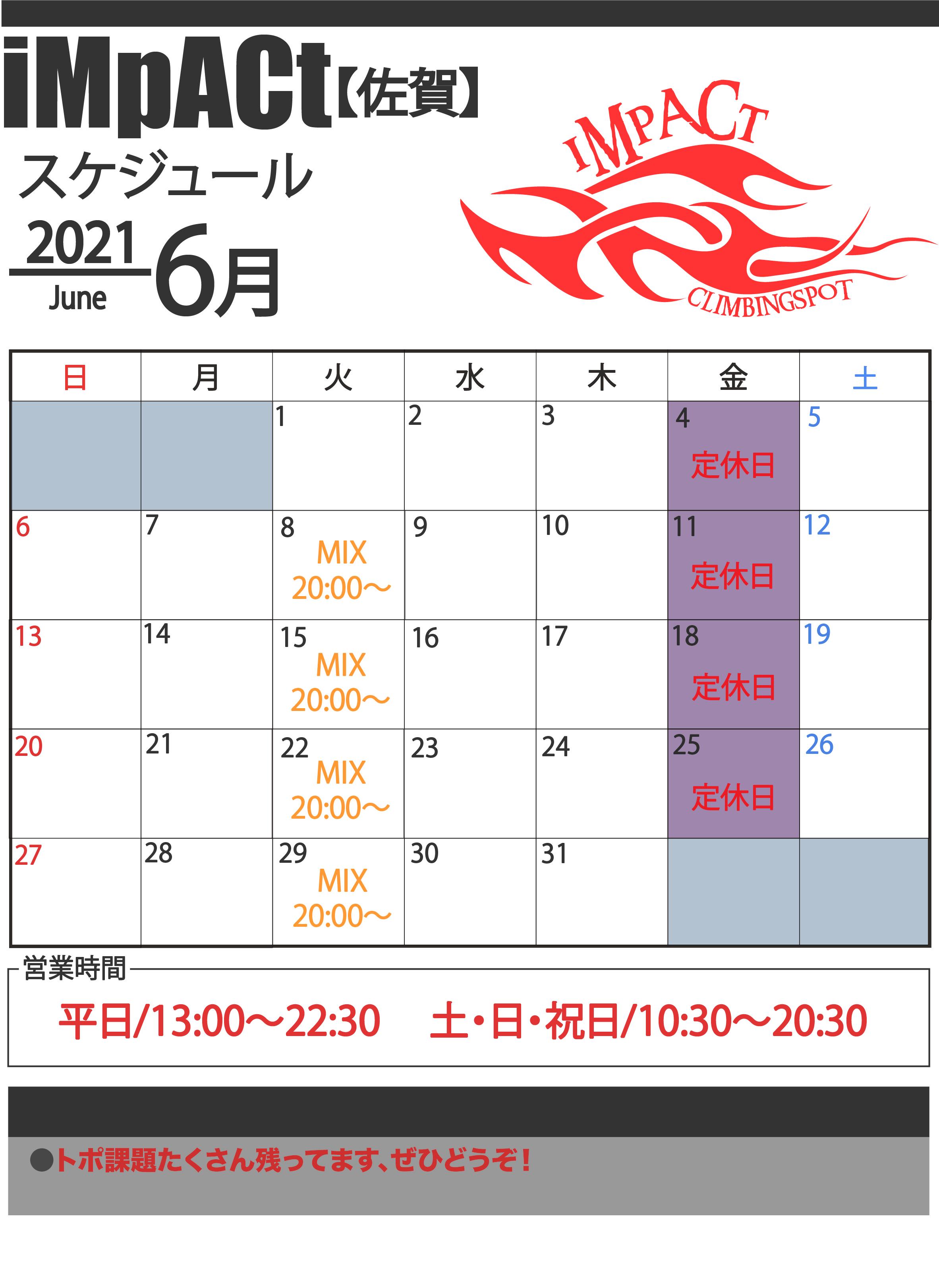 カレンダー佐賀202106.jpg