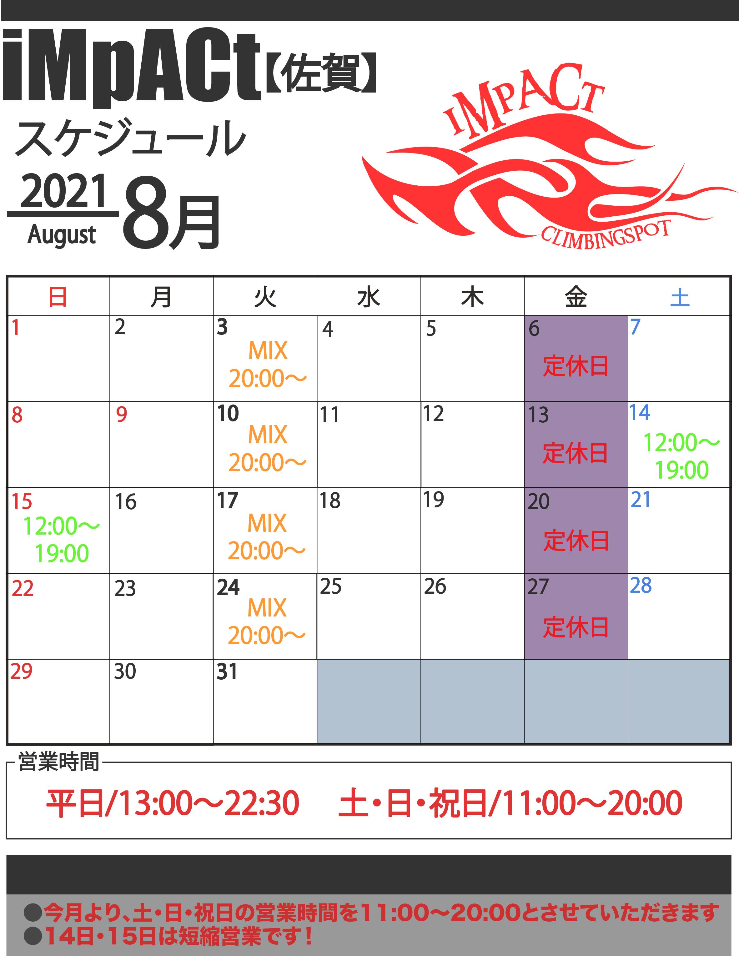 カレンダー佐賀202108.jpg