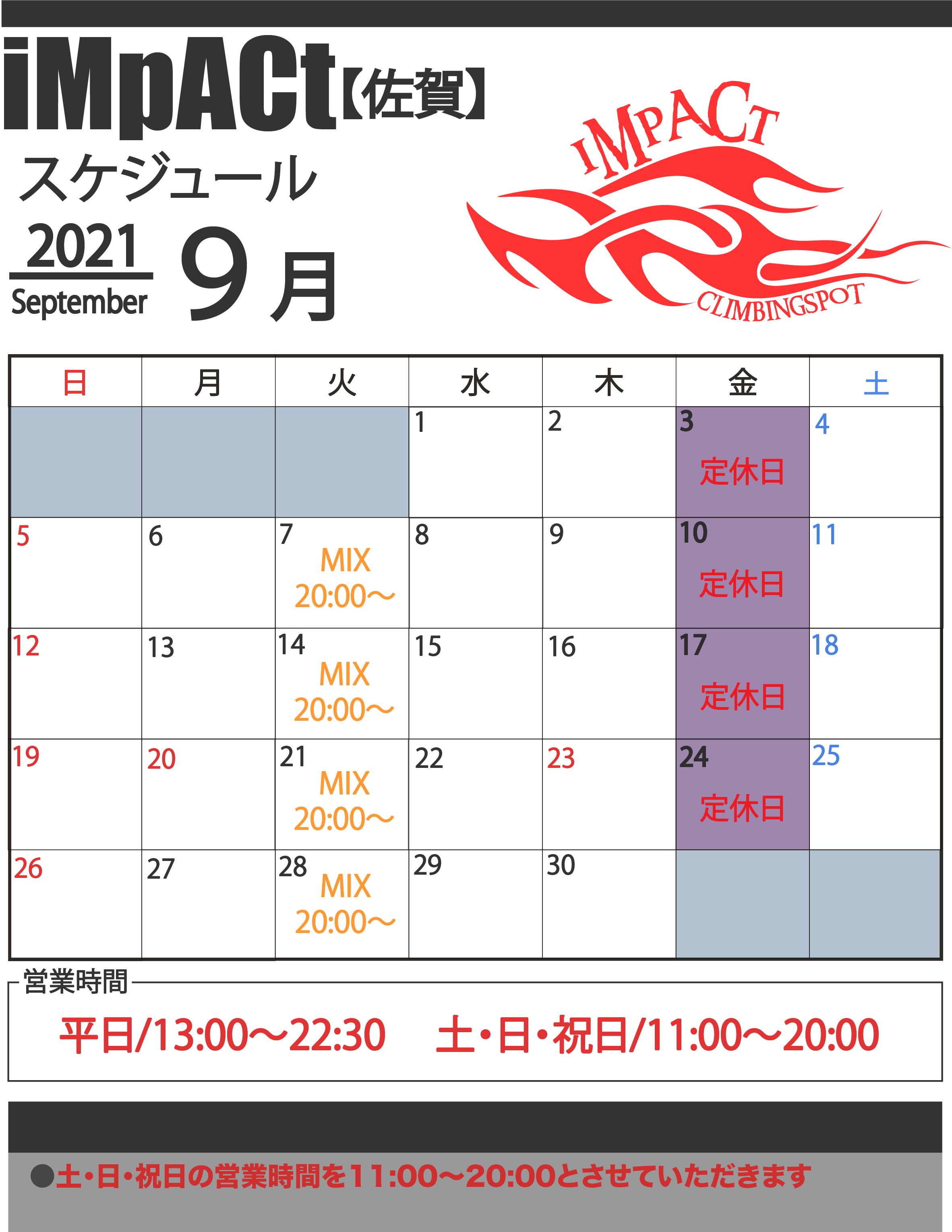 カレンダー佐賀202109.jpg