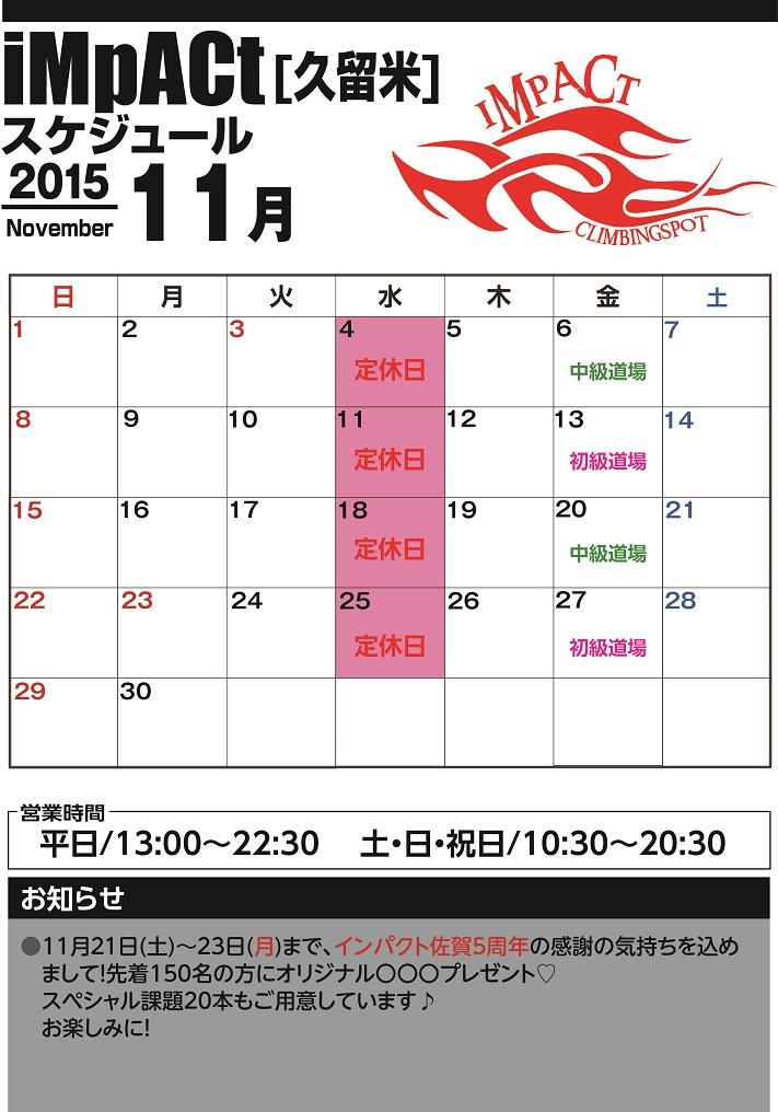 calenderkurume2015-11.jpg