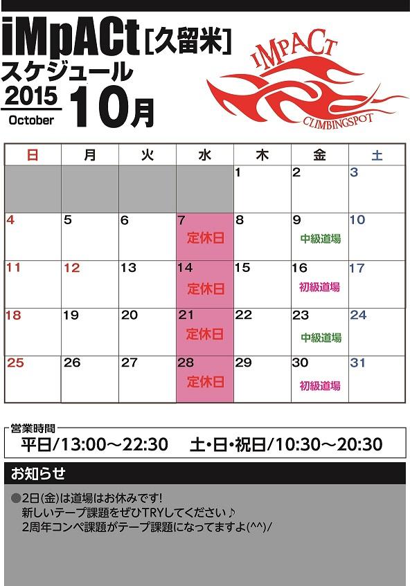 calenderkurume201510.jpg