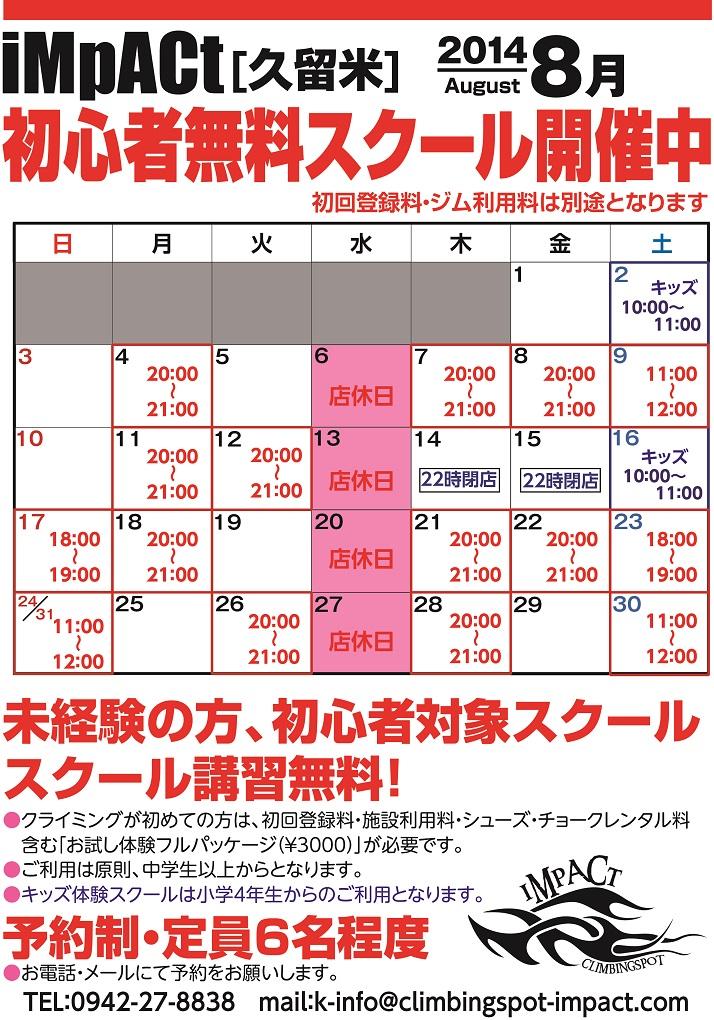 shosinsyakurume201408.jpg